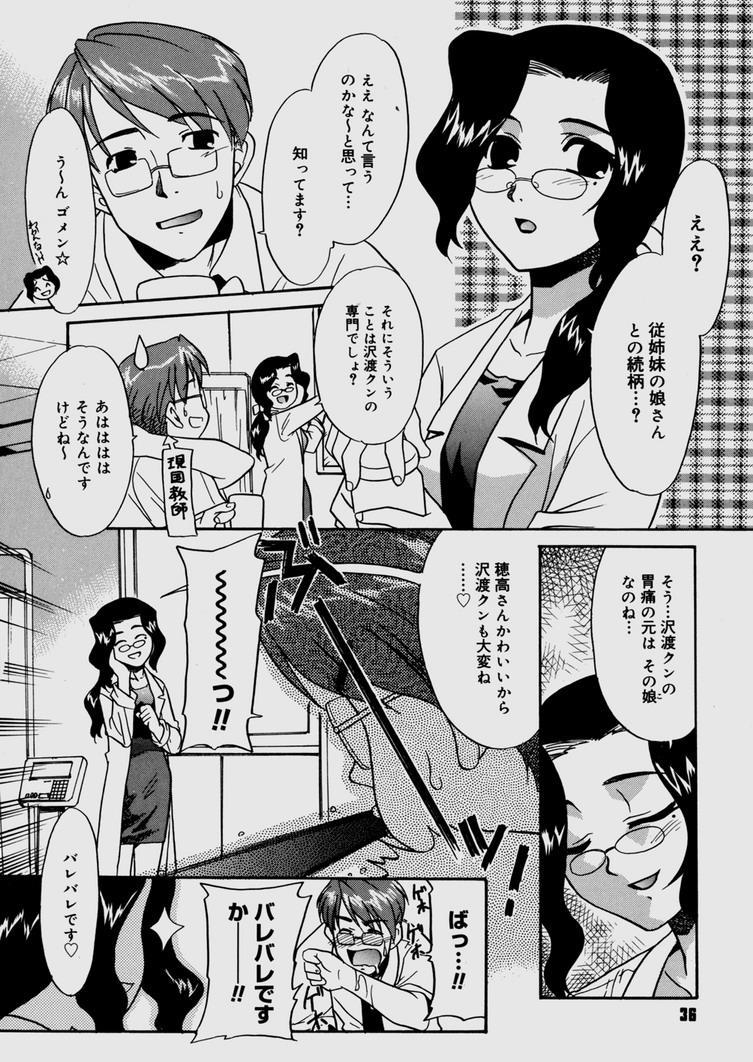 Bokura no Sokan Kankei 37