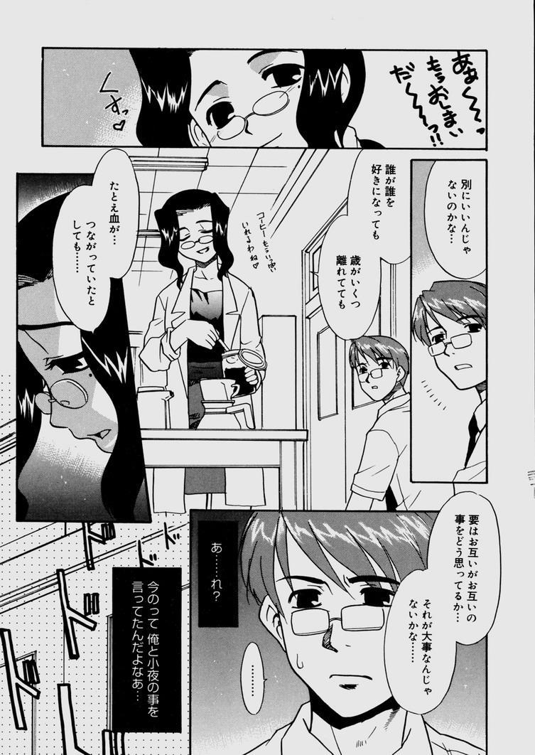 Bokura no Sokan Kankei 38