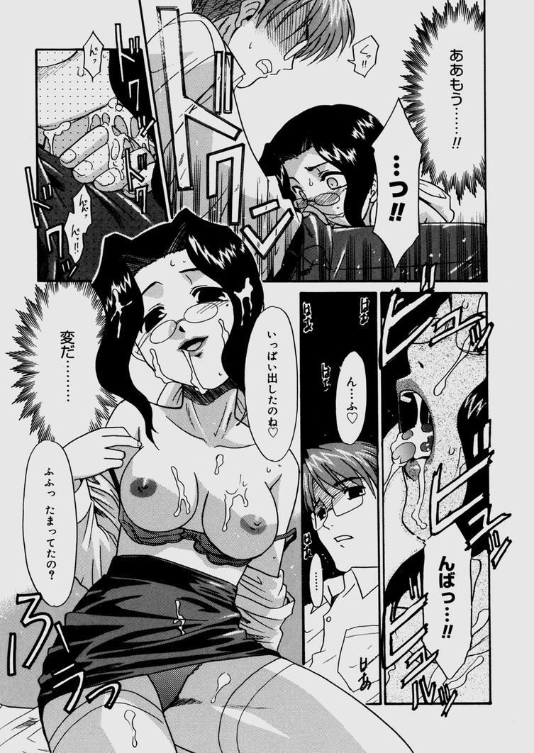 Bokura no Sokan Kankei 84