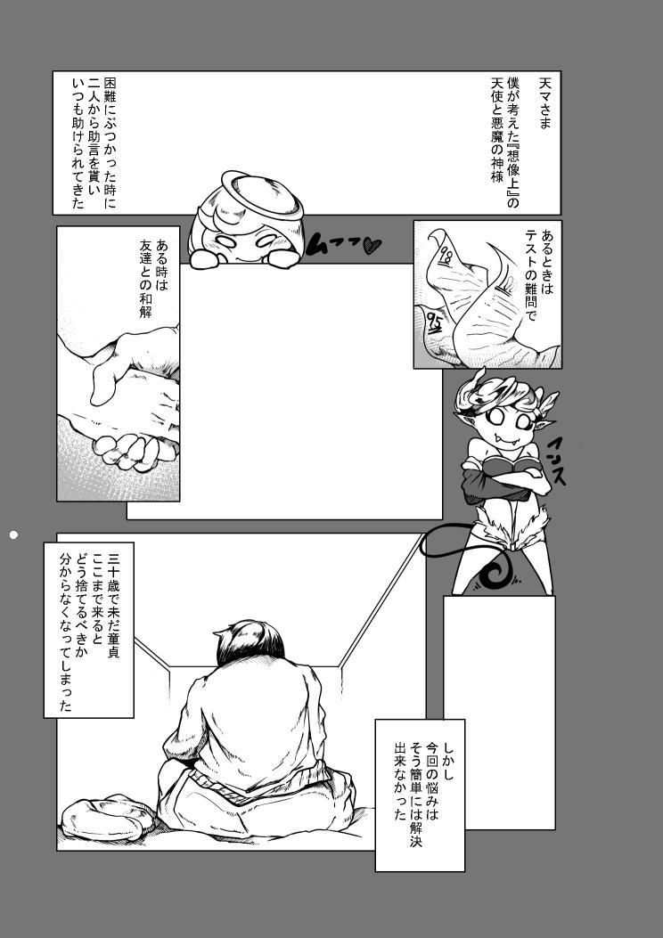 Tenshi to Akuma no R18 Manga 0