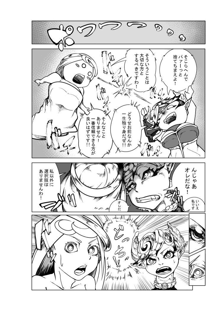 Tenshi to Akuma no R18 Manga 1