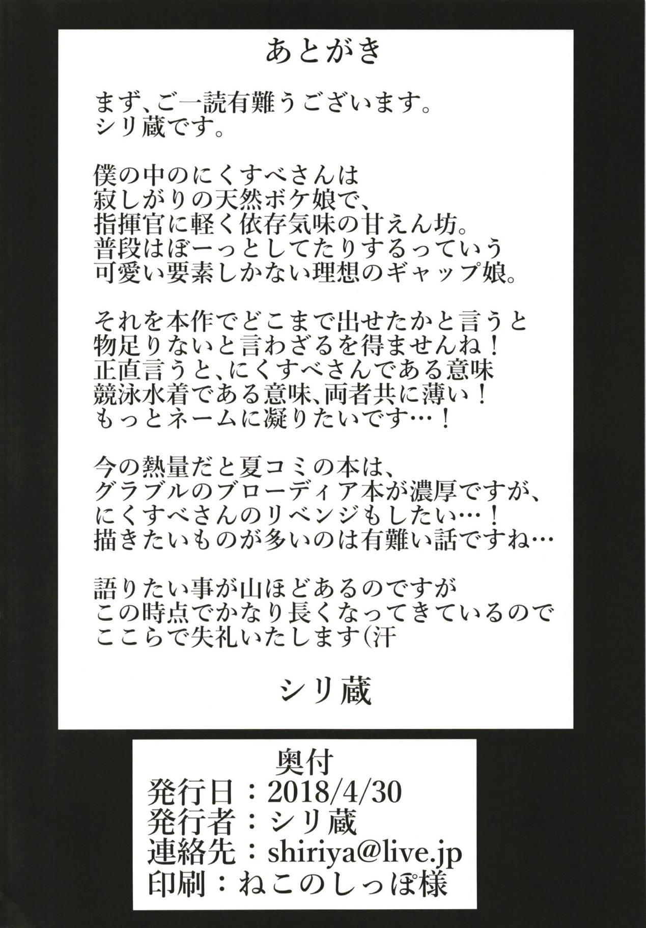 Nikusube Mizugi na Graf-san 23
