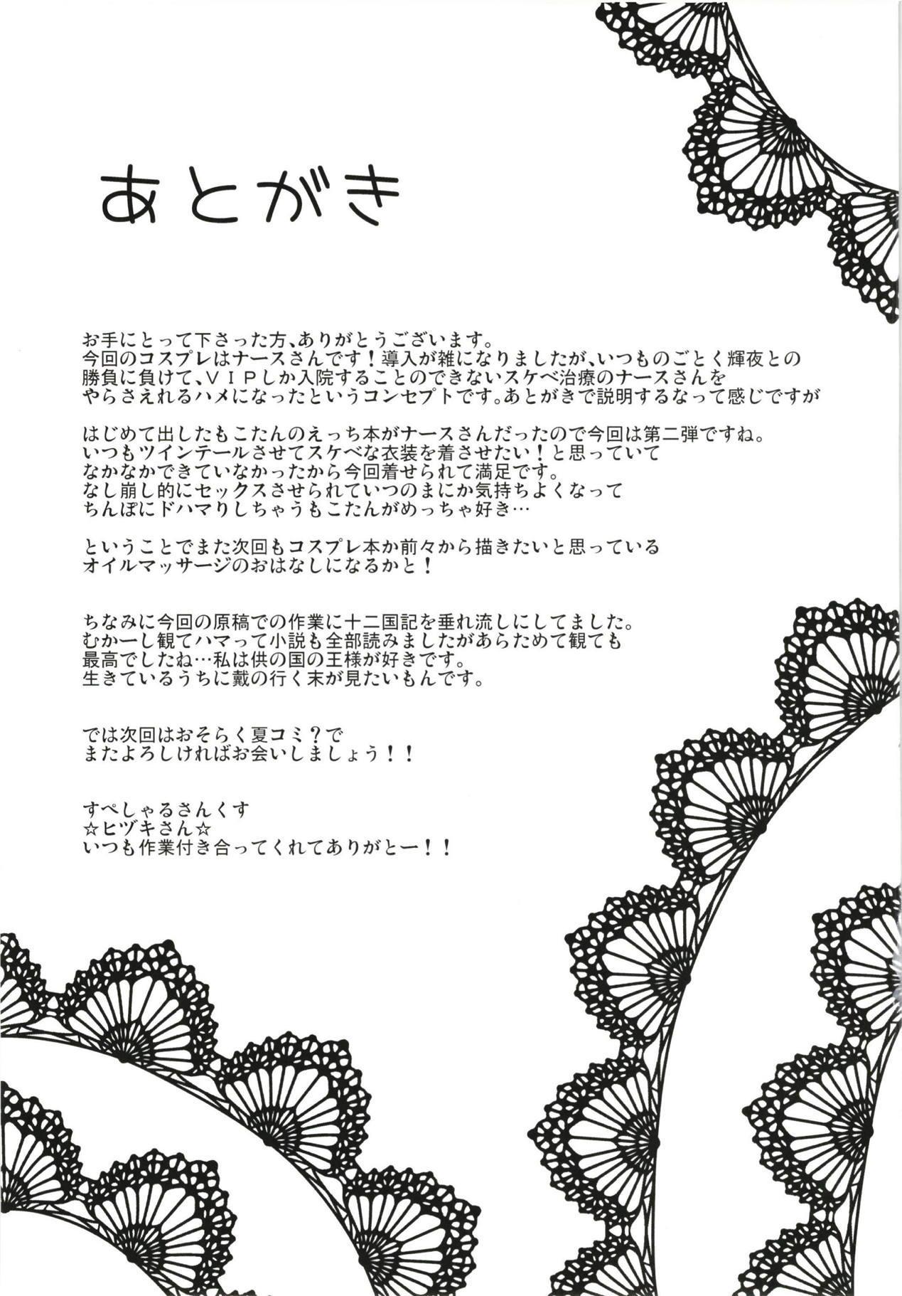 Nurse Mokotan to Nakayoshi Sex 2 19