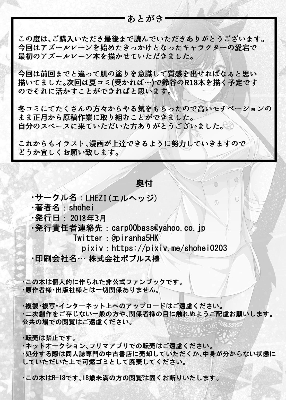 Atago Onee-san ni Omakase! 21