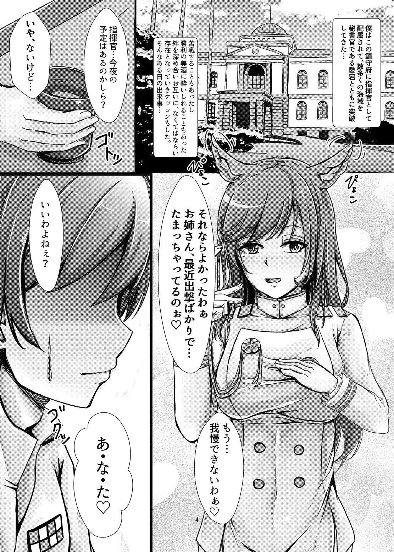 Atago Onee-san ni Omakase! 3