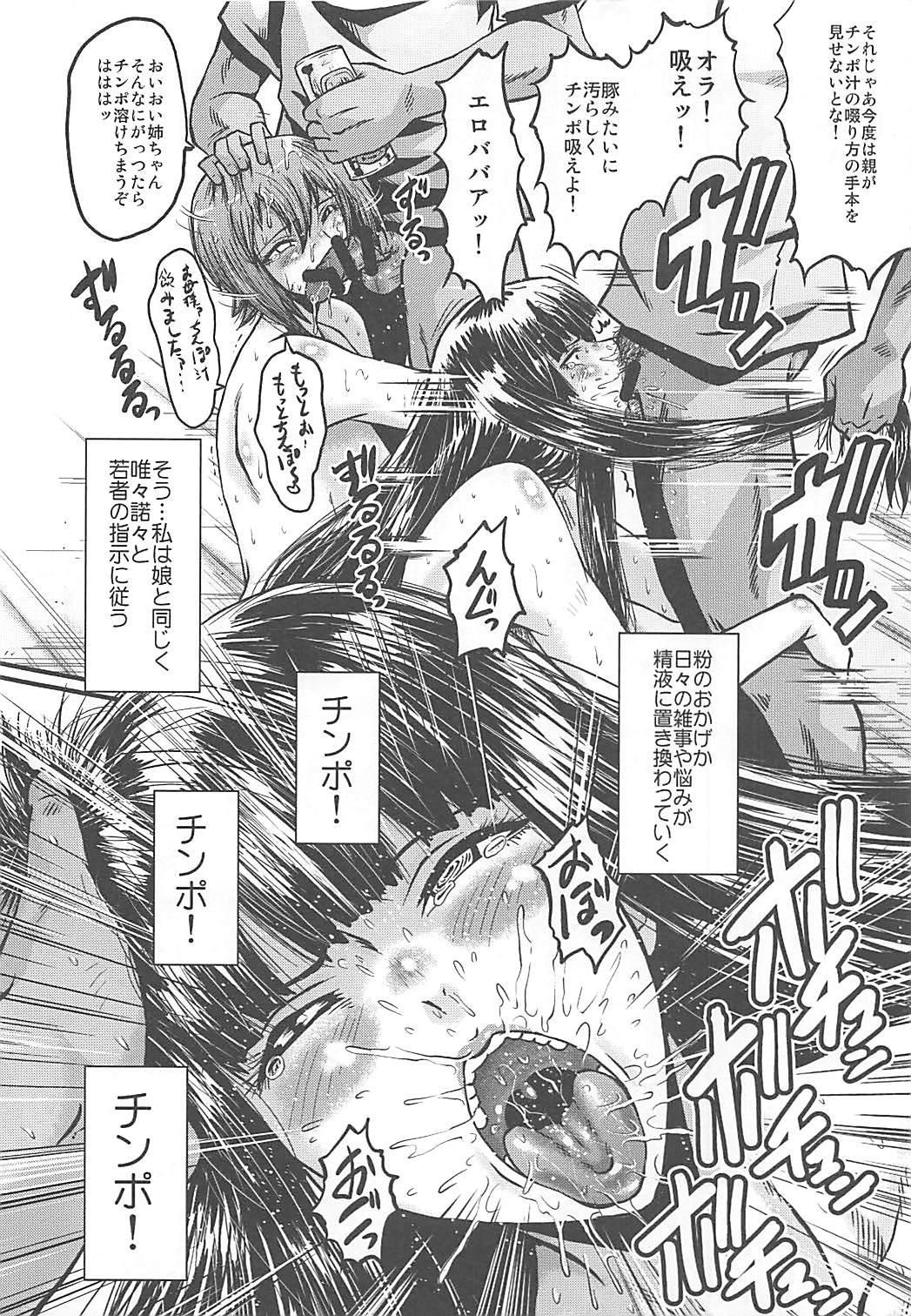 (C93) [Urakata Honpo (SINK)] Urabambi Vol. 56 ~Choubatsubou no Oyako Ana~ Bijin Oyako no Kimeseku Kairaku Jigoku~ (Girls und Panzer) 20