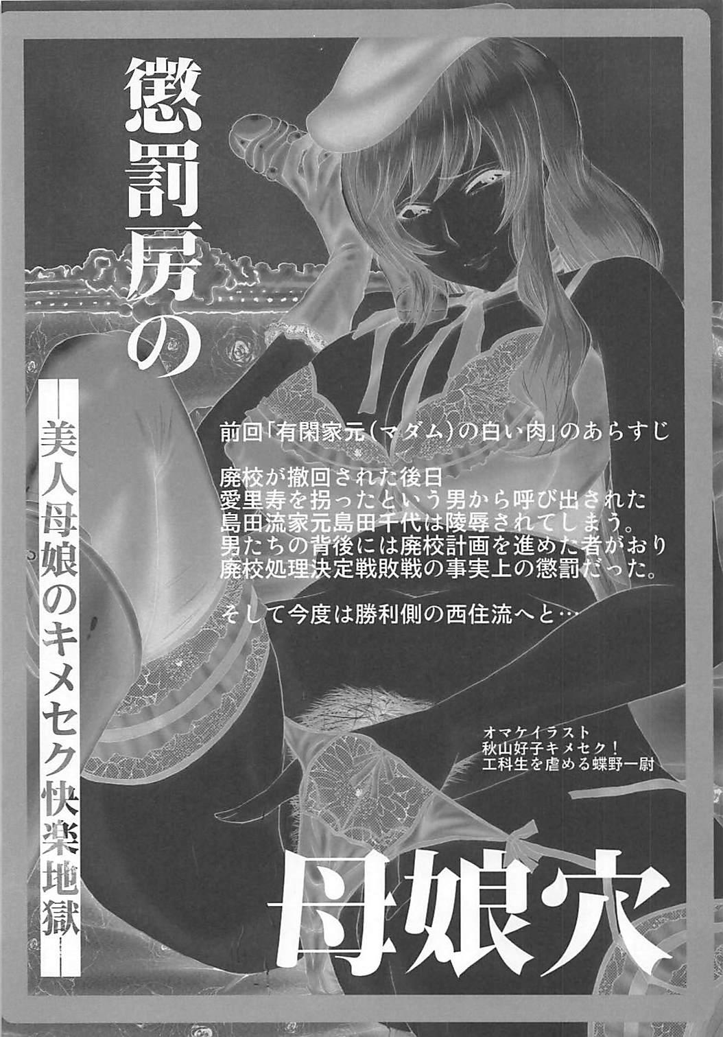 (C93) [Urakata Honpo (SINK)] Urabambi Vol. 56 ~Choubatsubou no Oyako Ana~ Bijin Oyako no Kimeseku Kairaku Jigoku~ (Girls und Panzer) 2