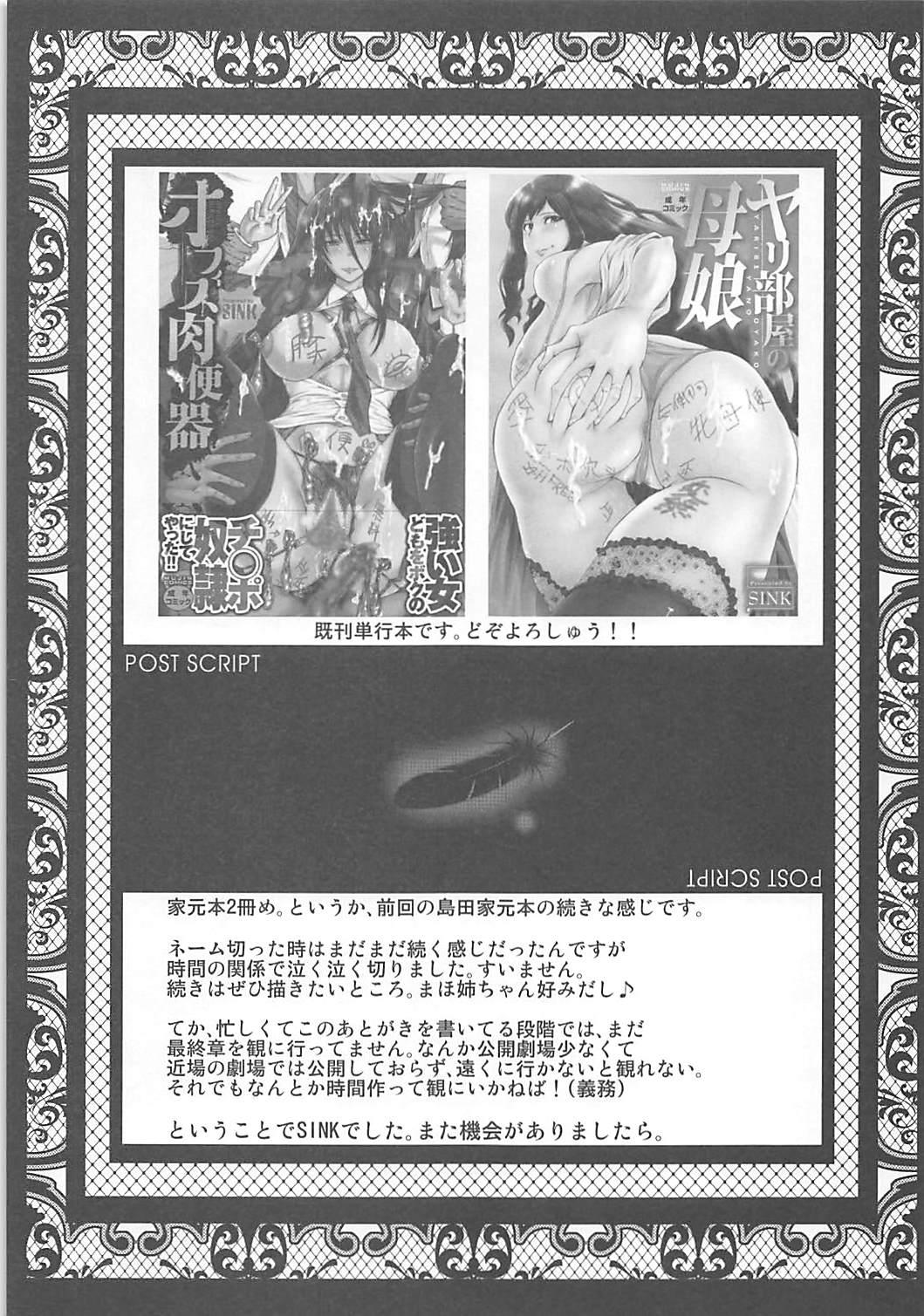 (C93) [Urakata Honpo (SINK)] Urabambi Vol. 56 ~Choubatsubou no Oyako Ana~ Bijin Oyako no Kimeseku Kairaku Jigoku~ (Girls und Panzer) 29