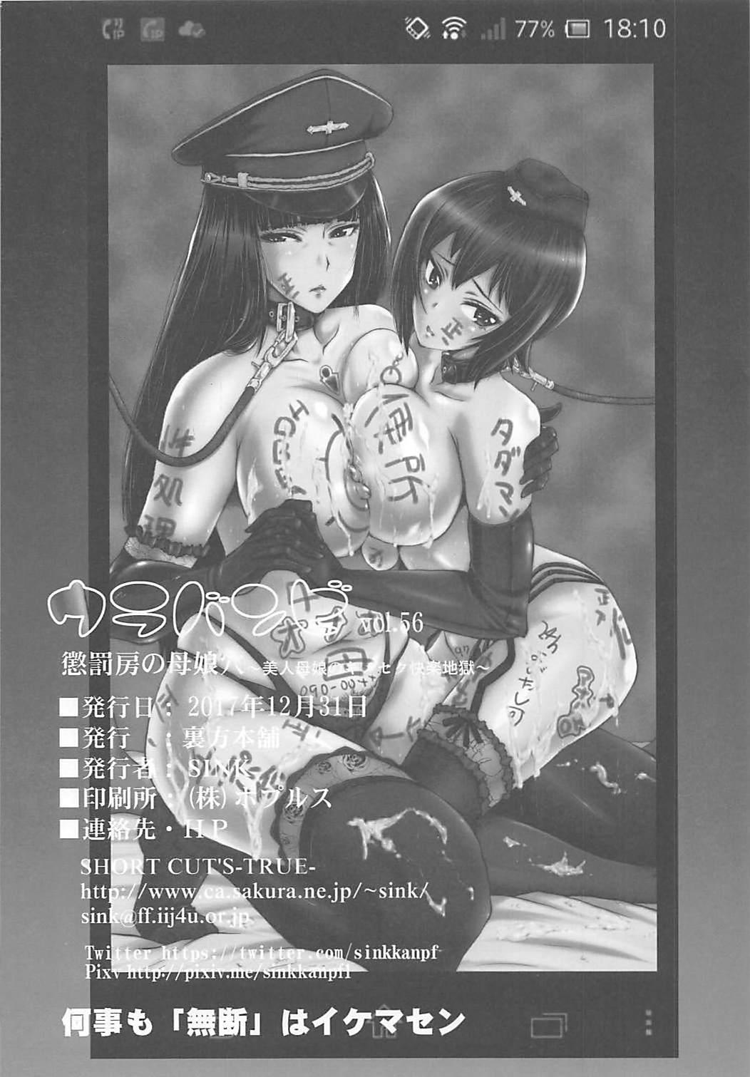 (C93) [Urakata Honpo (SINK)] Urabambi Vol. 56 ~Choubatsubou no Oyako Ana~ Bijin Oyako no Kimeseku Kairaku Jigoku~ (Girls und Panzer) 30