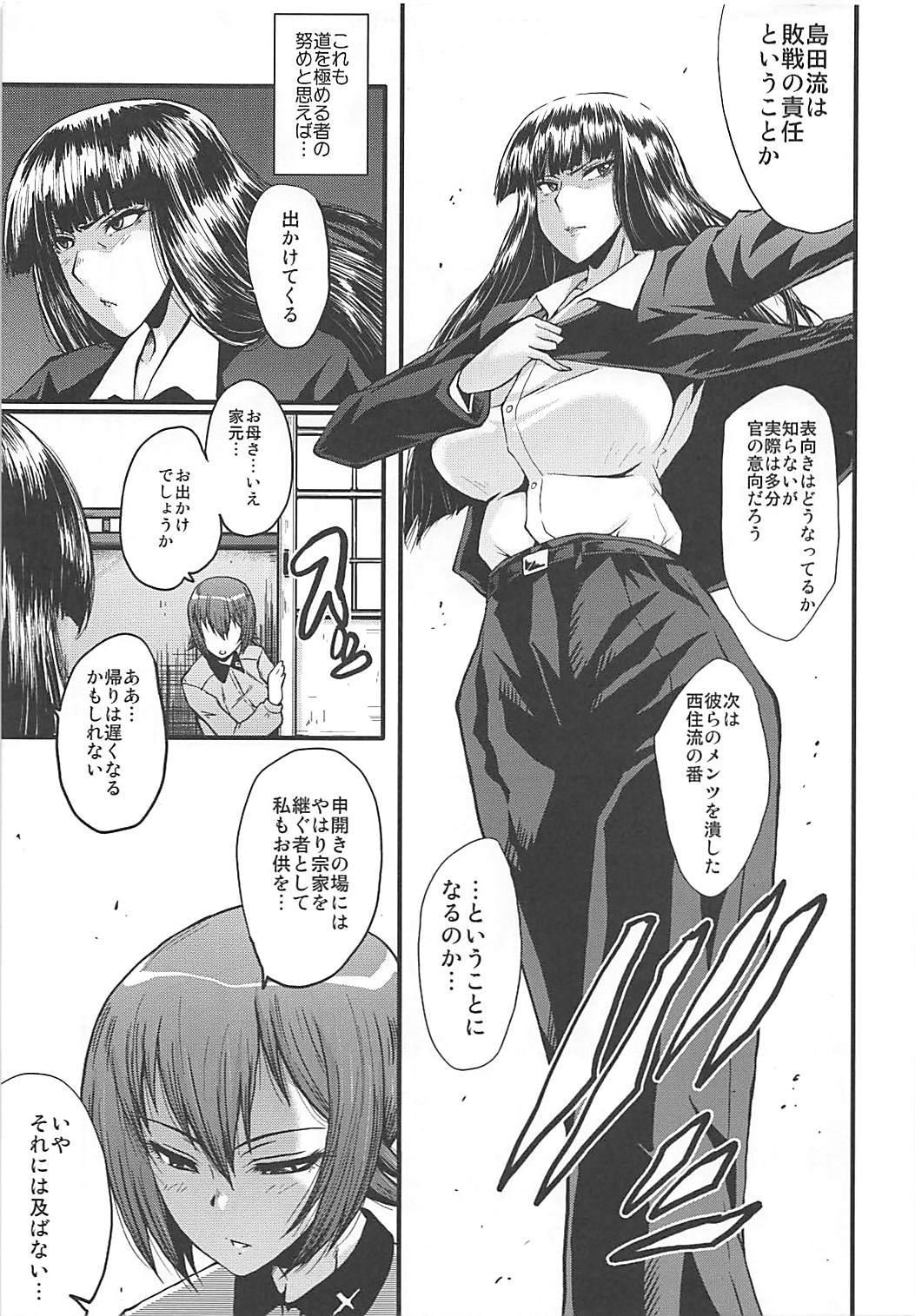(C93) [Urakata Honpo (SINK)] Urabambi Vol. 56 ~Choubatsubou no Oyako Ana~ Bijin Oyako no Kimeseku Kairaku Jigoku~ (Girls und Panzer) 3
