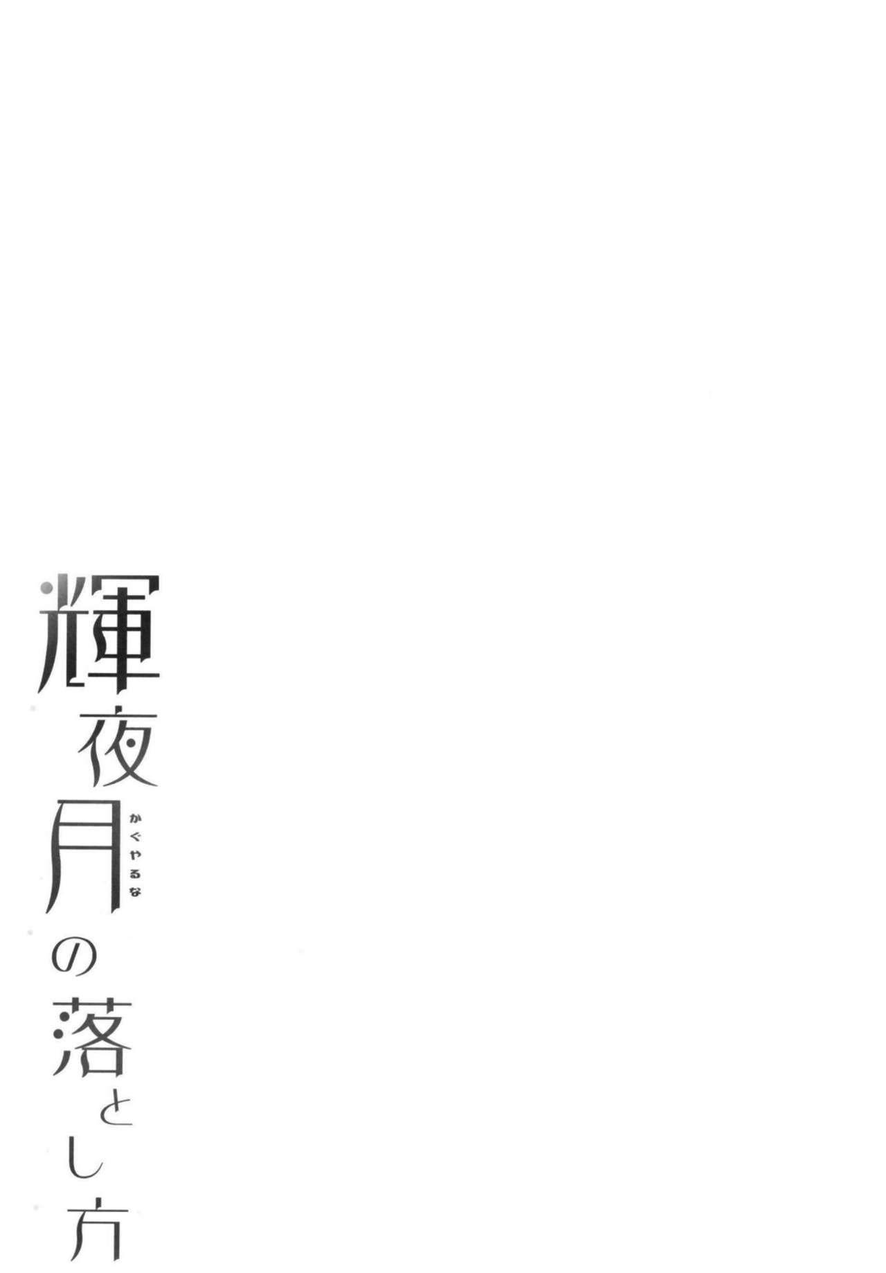 Kaguya Luna no Otoshikata 29