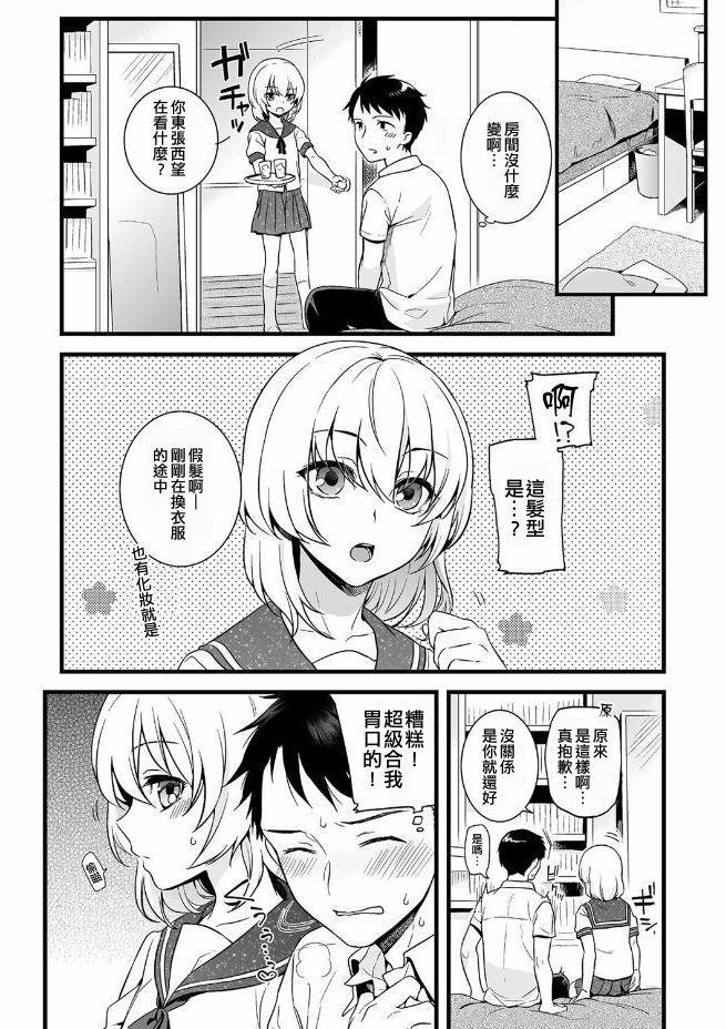Kawaii no ga Warui! 4