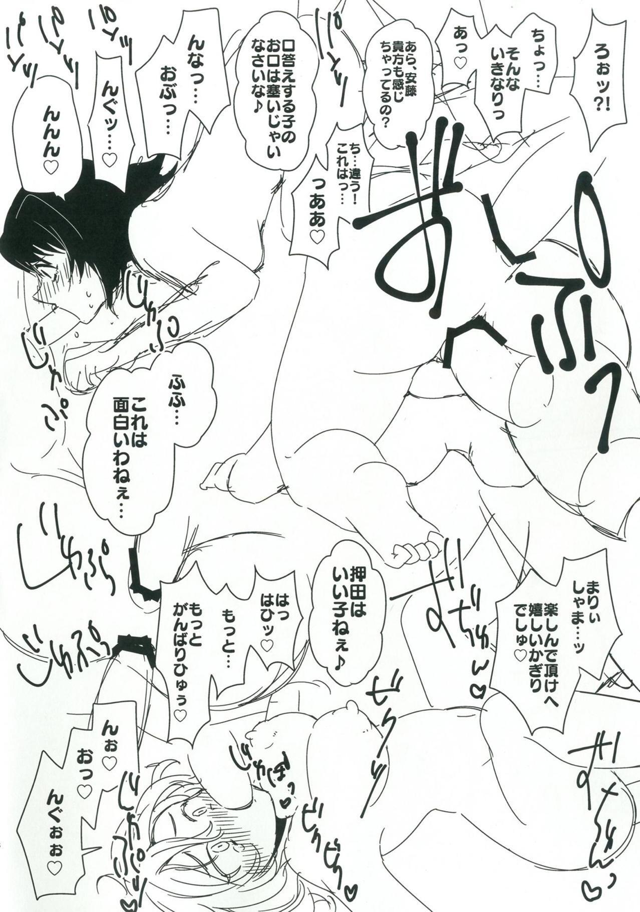 (Panzer Vor! 15) [Chabane Ninja (Happamushi)] Onii-san-tachi wa Koko de Murakami no Oppai demo Nondenasai yo (Girls und Panzer) 16