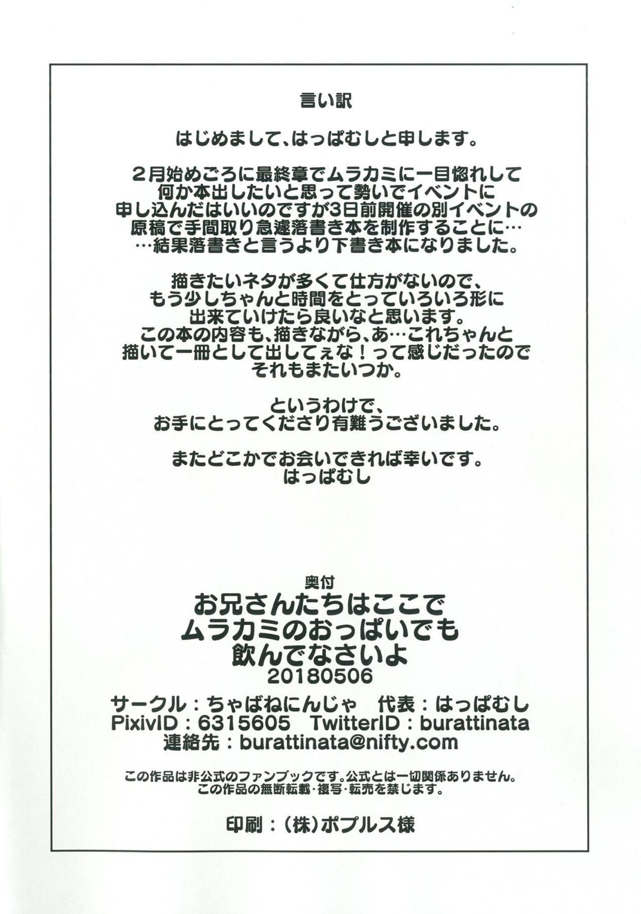 (Panzer Vor! 15) [Chabane Ninja (Happamushi)] Onii-san-tachi wa Koko de Murakami no Oppai demo Nondenasai yo (Girls und Panzer) 24