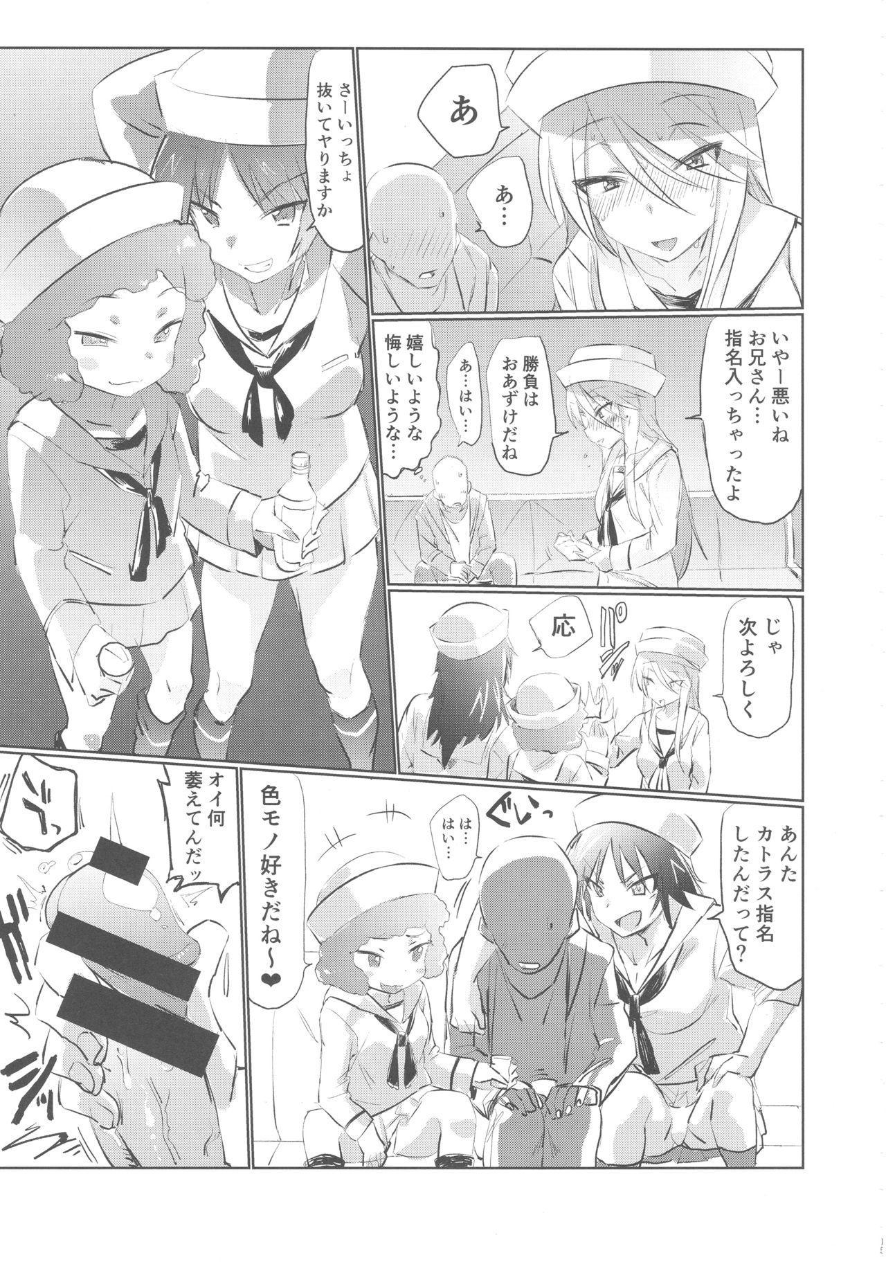 Mise ni Haittara Mazu Shimei Shina 13