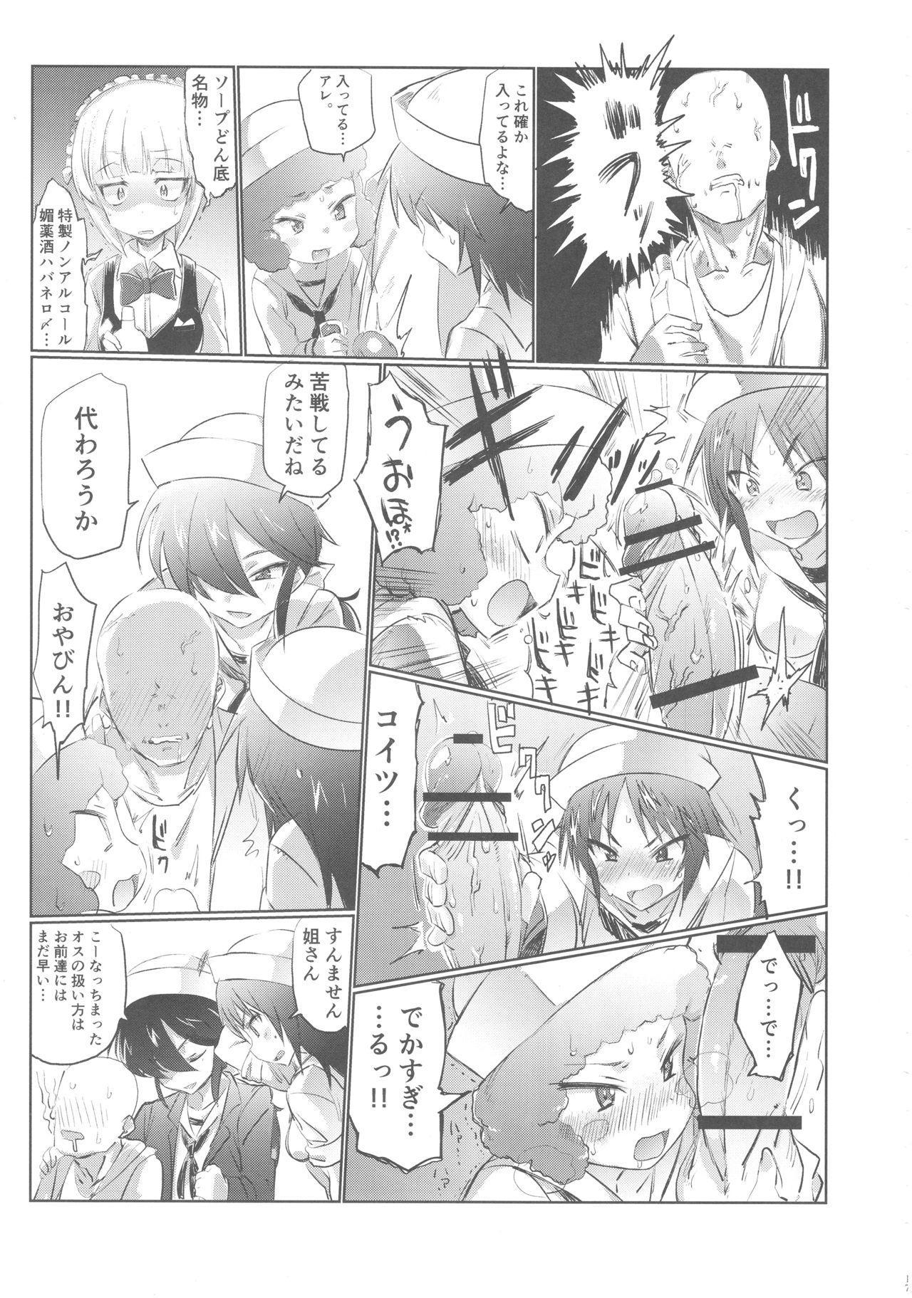 Mise ni Haittara Mazu Shimei Shina 15