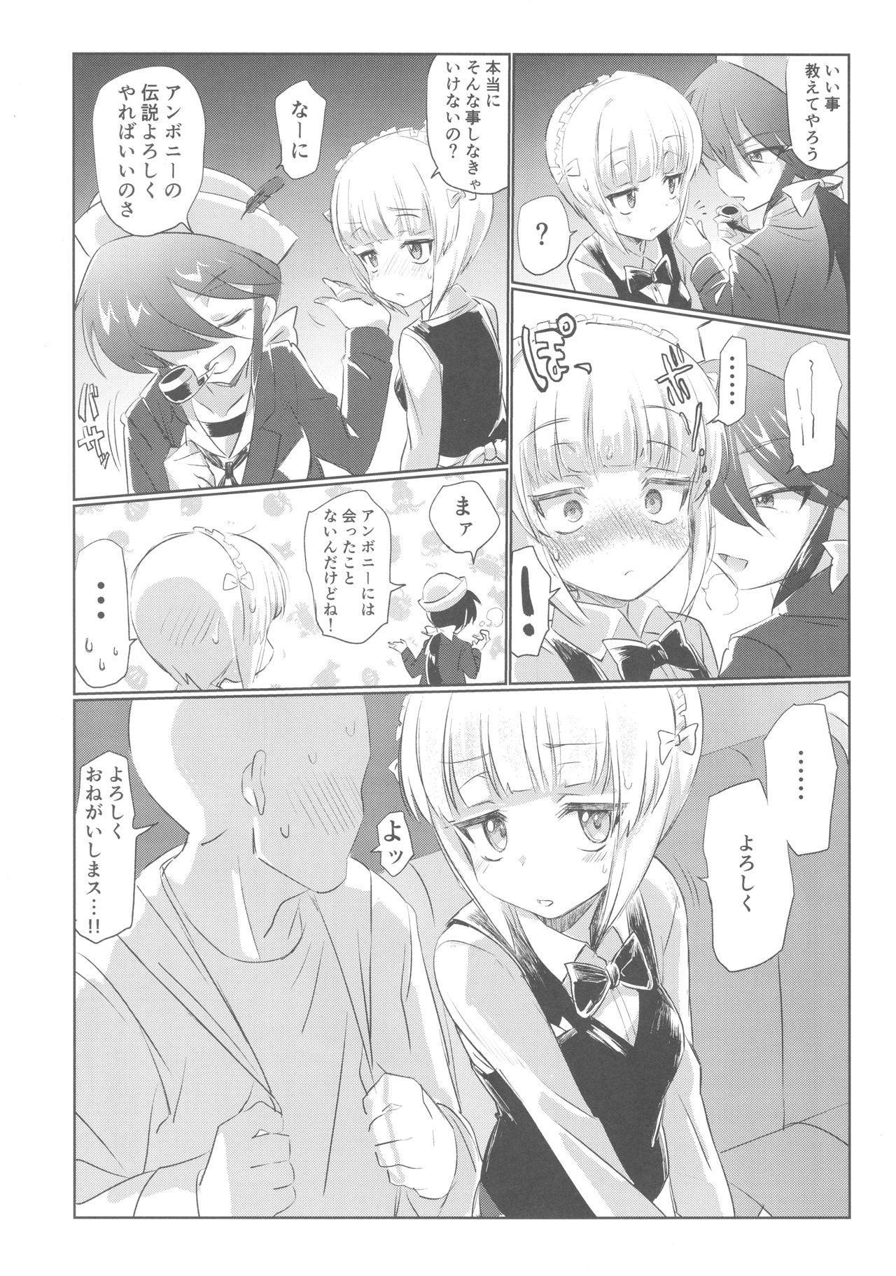 Mise ni Haittara Mazu Shimei Shina 20