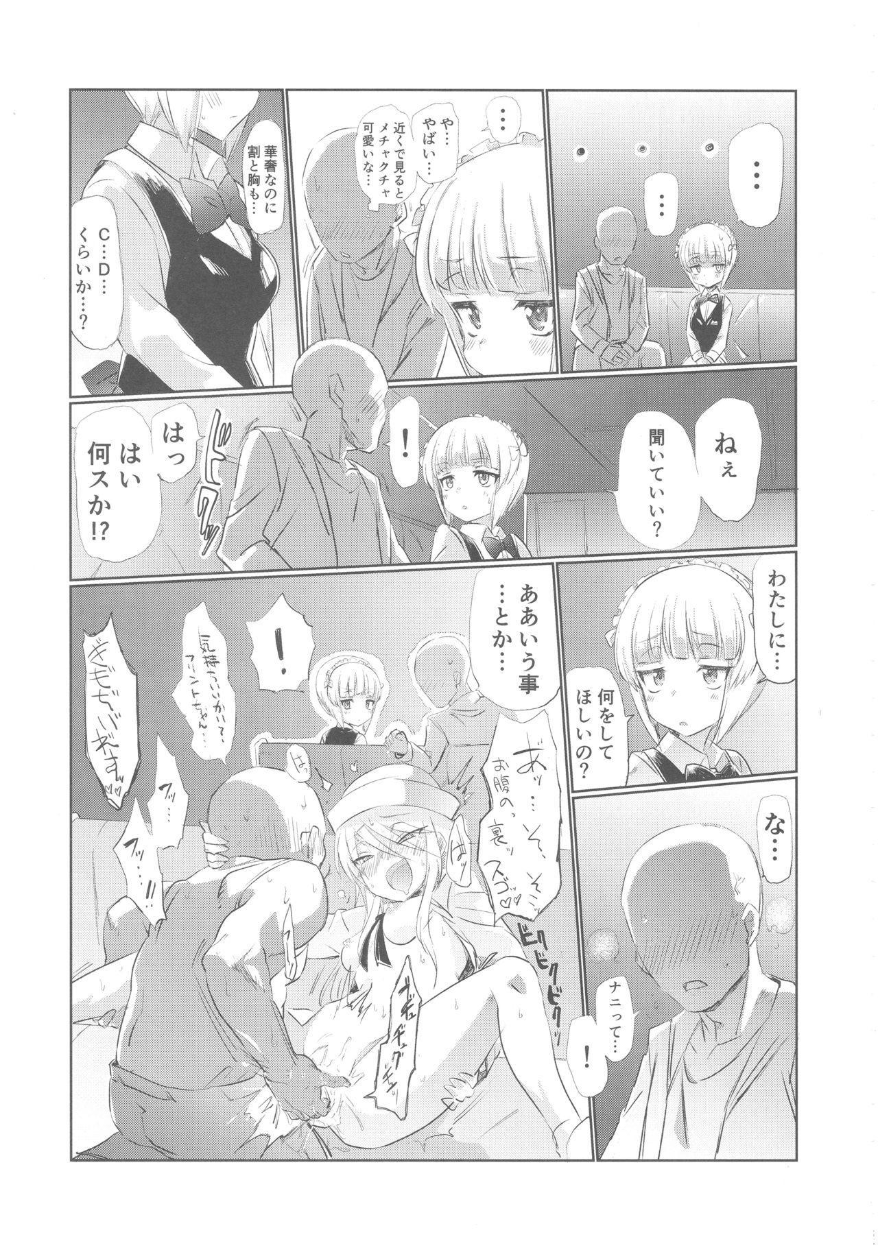 Mise ni Haittara Mazu Shimei Shina 21