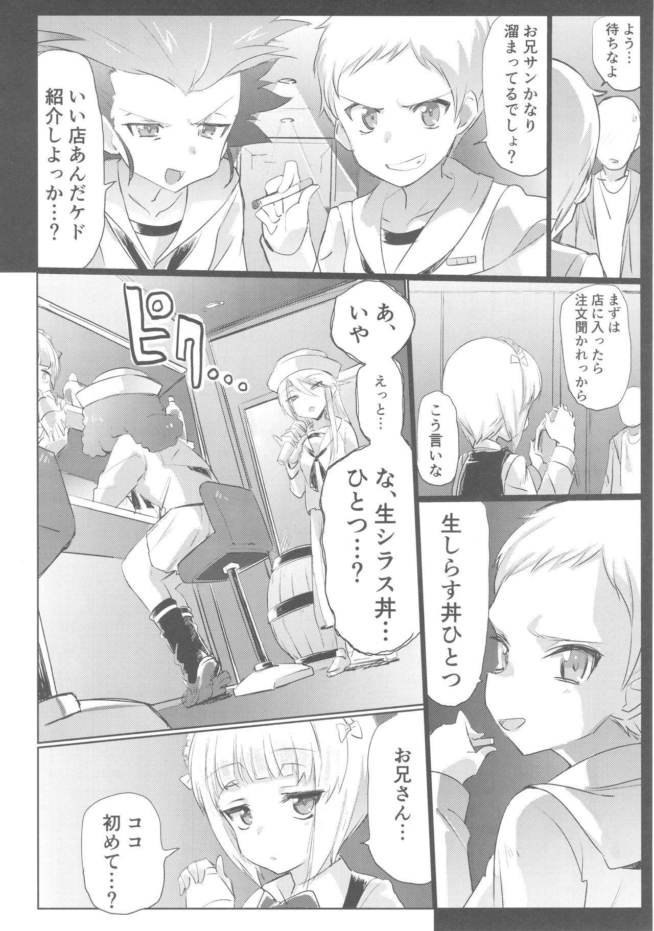 Mise ni Haittara Mazu Shimei Shina 2