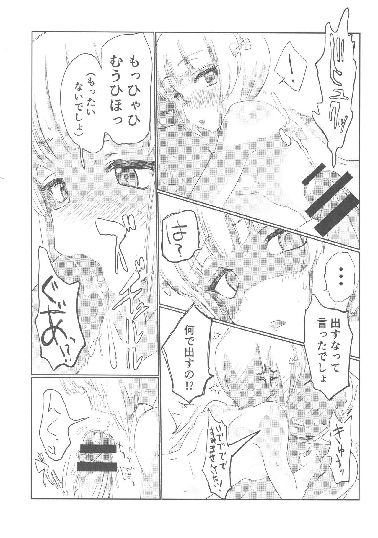Mise ni Haittara Mazu Shimei Shina 32