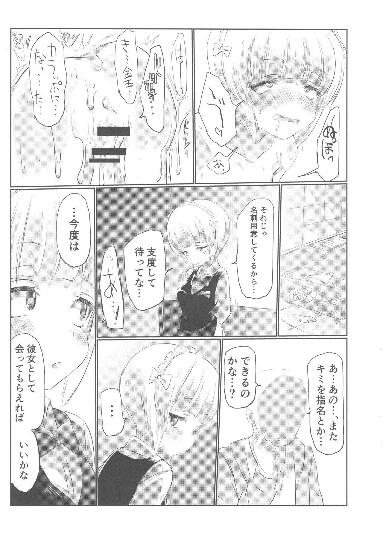 Mise ni Haittara Mazu Shimei Shina 39