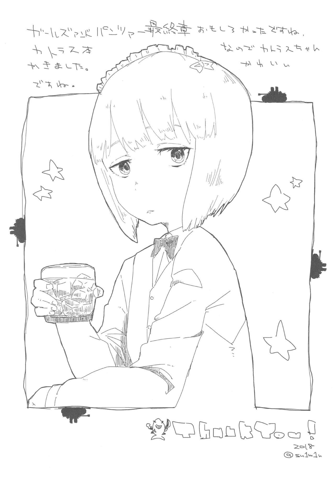Mise ni Haittara Mazu Shimei Shina 40
