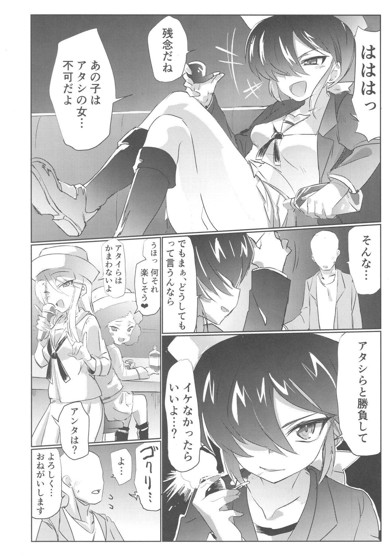Mise ni Haittara Mazu Shimei Shina 4