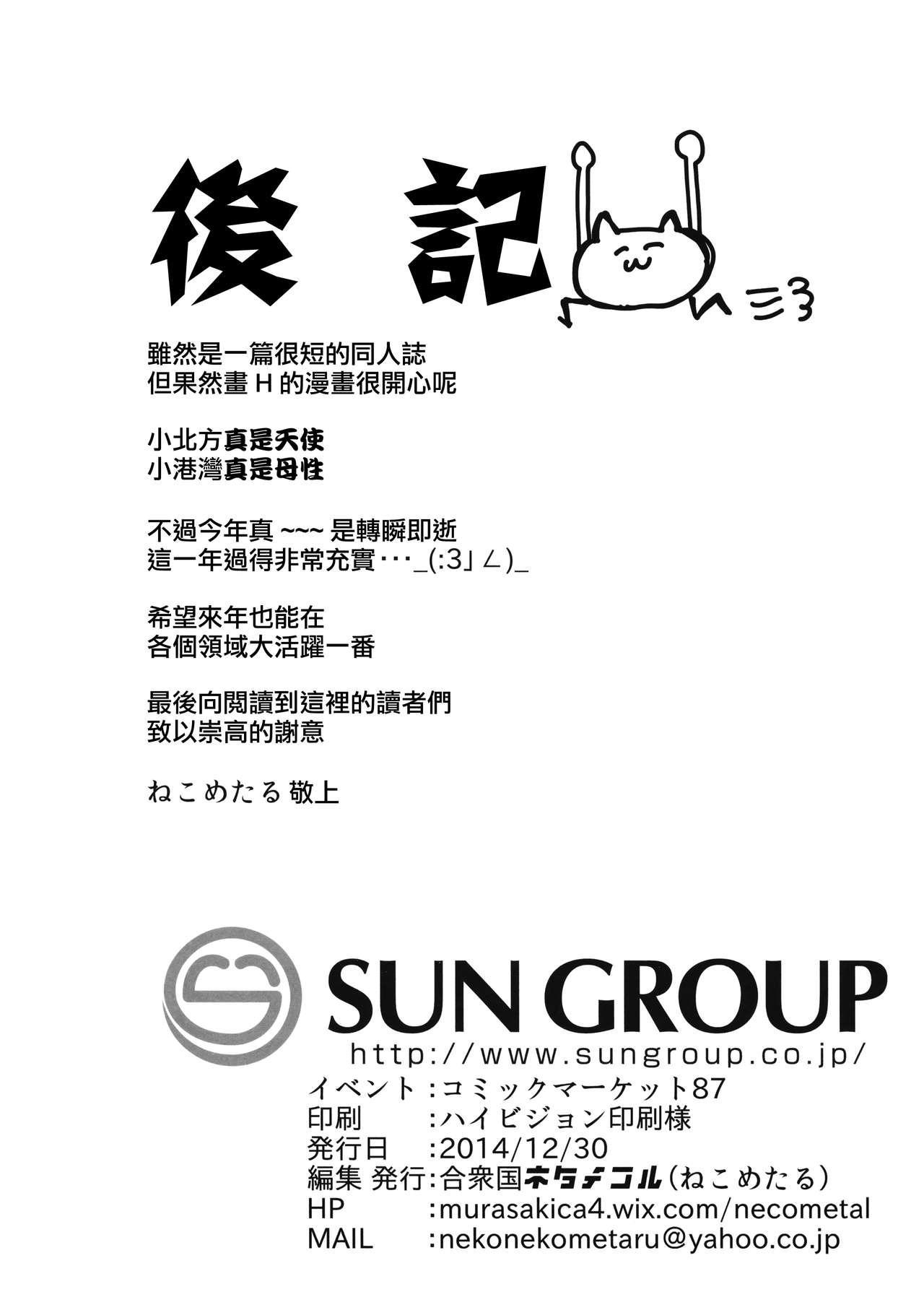 Shinkai Seikan 17