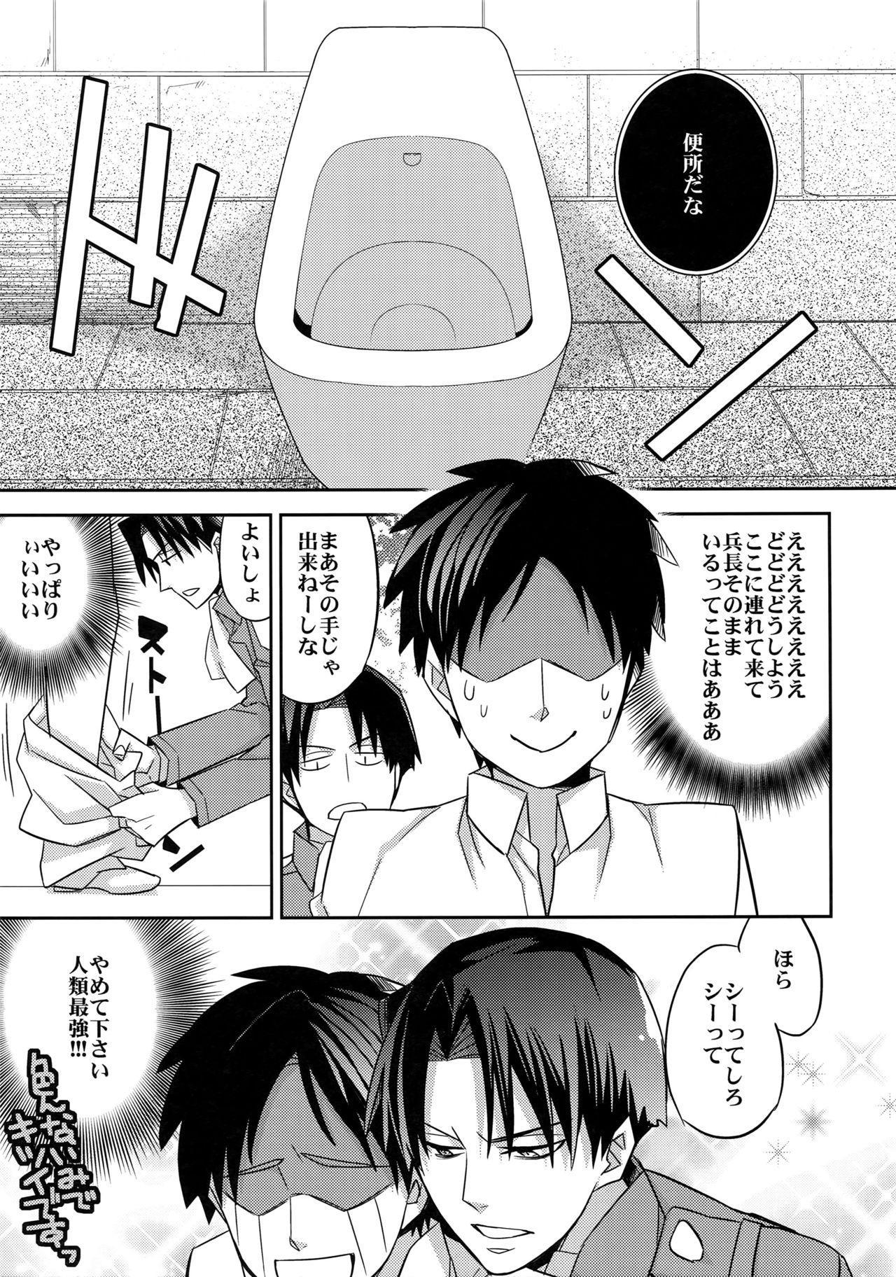 Inu ni Ezuke Mou Ikkai! 9