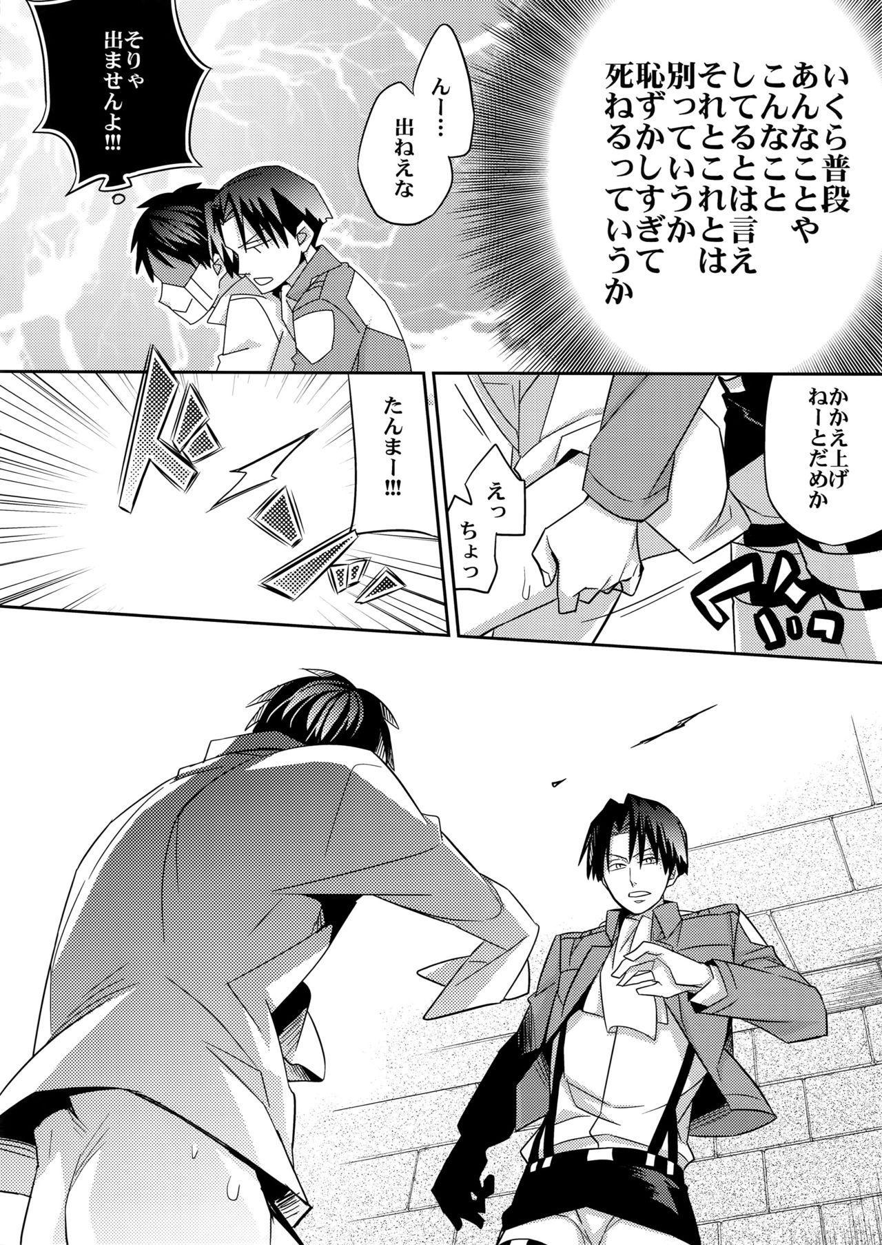 Inu ni Ezuke Mou Ikkai! 10