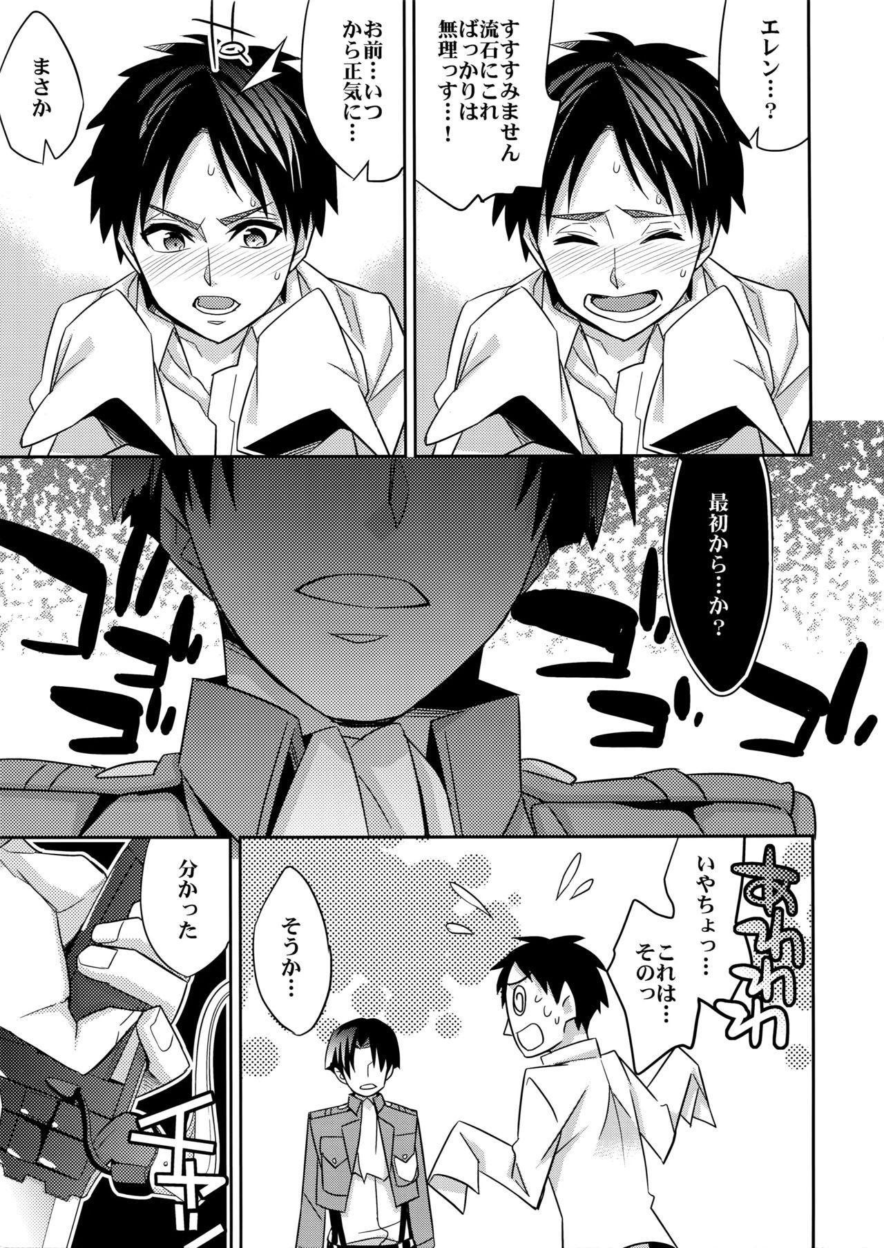 Inu ni Ezuke Mou Ikkai! 11