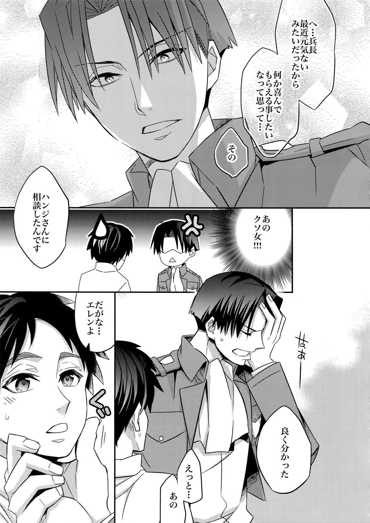 Inu ni Ezuke Mou Ikkai! 13