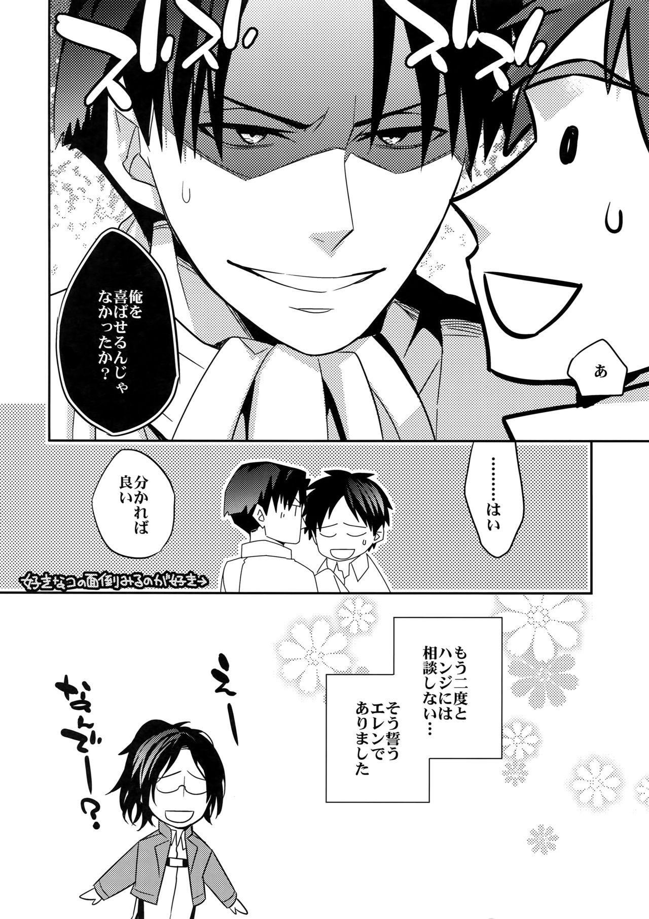 Inu ni Ezuke Mou Ikkai! 24