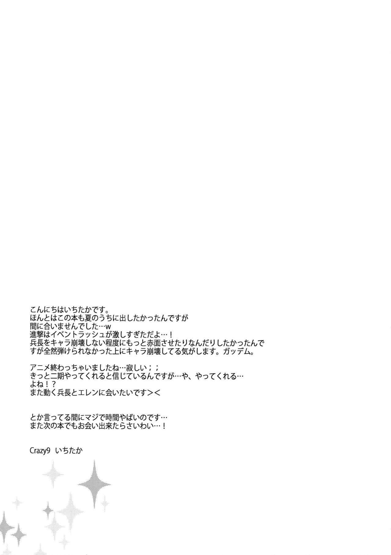Inu ni Ezuke Mou Ikkai! 25