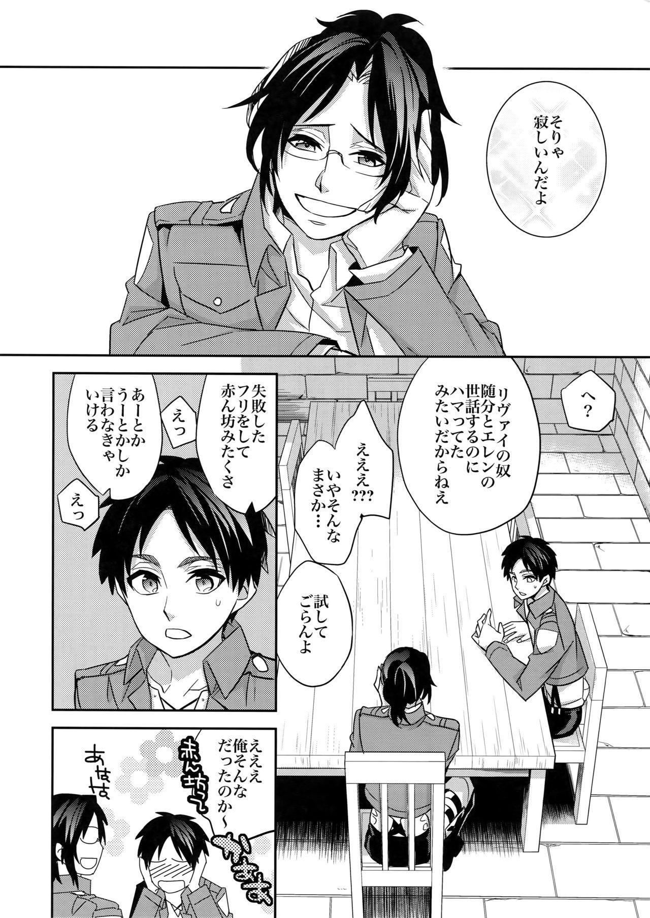 Inu ni Ezuke Mou Ikkai! 4
