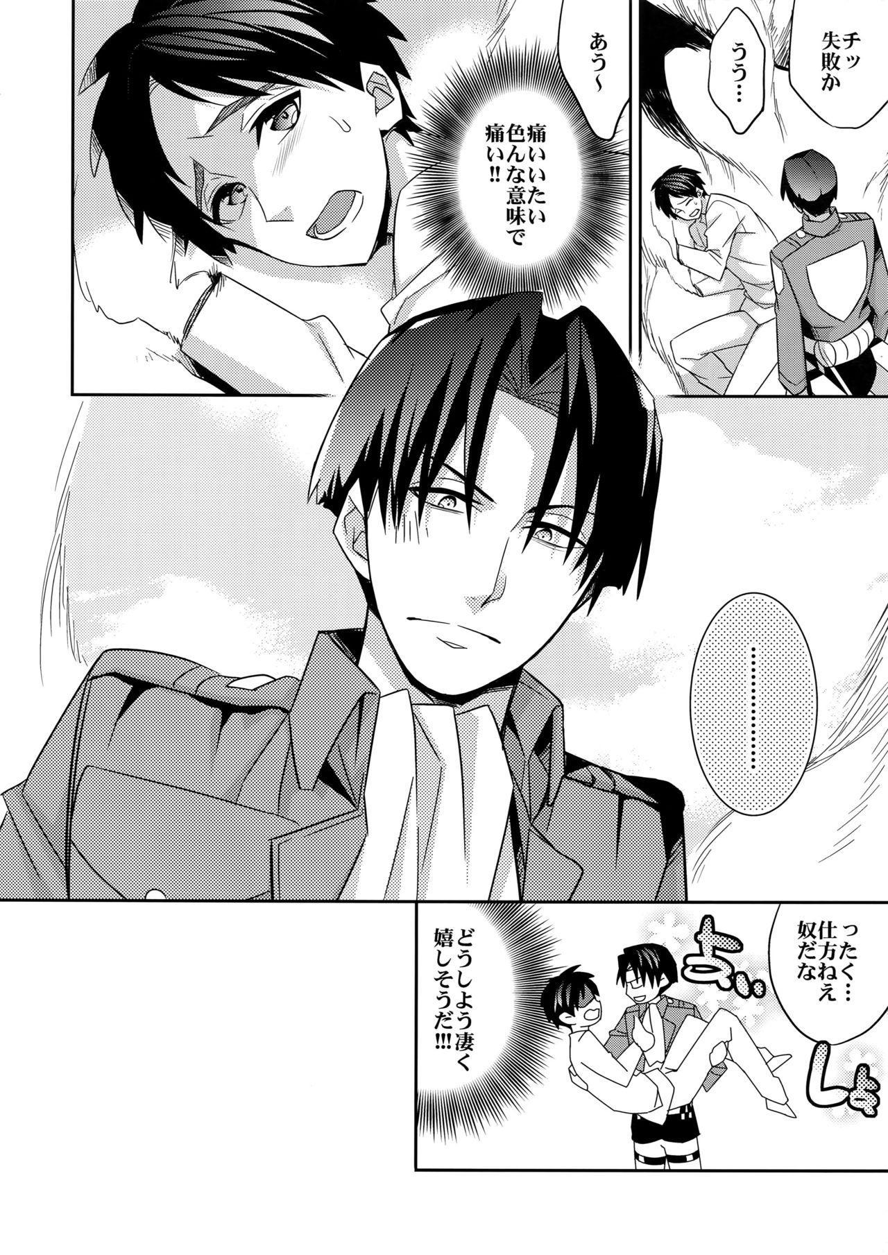 Inu ni Ezuke Mou Ikkai! 6