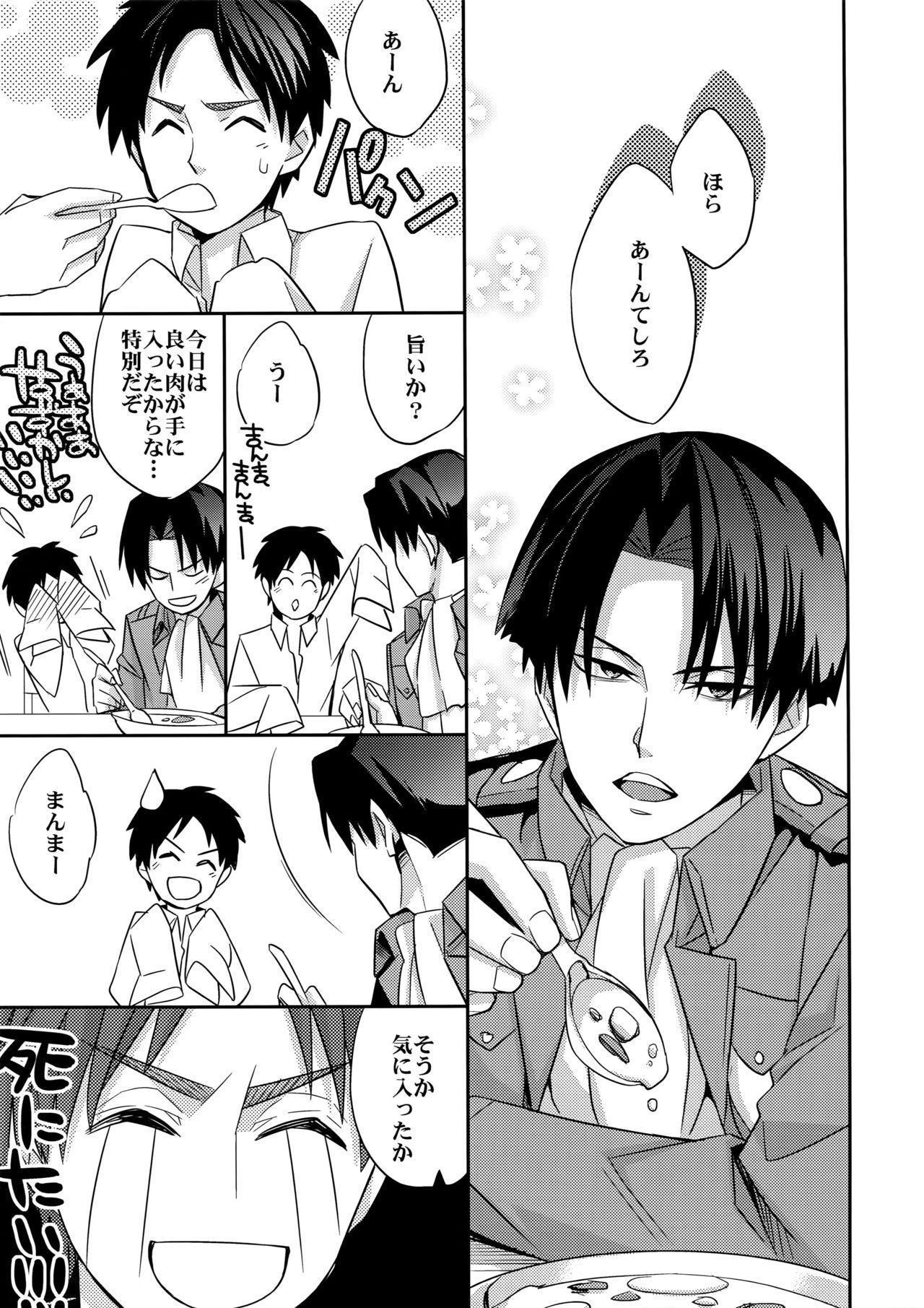 Inu ni Ezuke Mou Ikkai! 7
