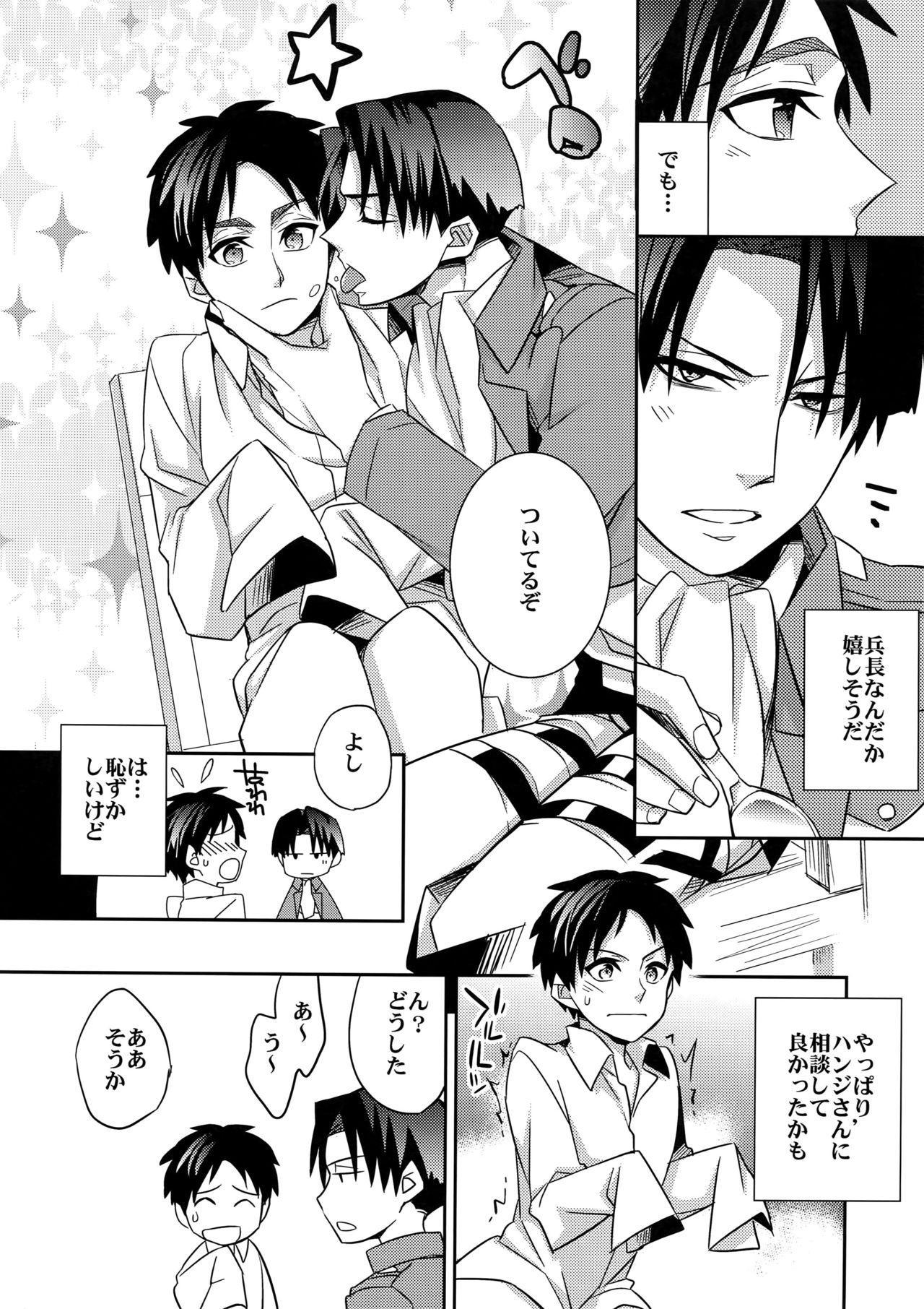 Inu ni Ezuke Mou Ikkai! 8