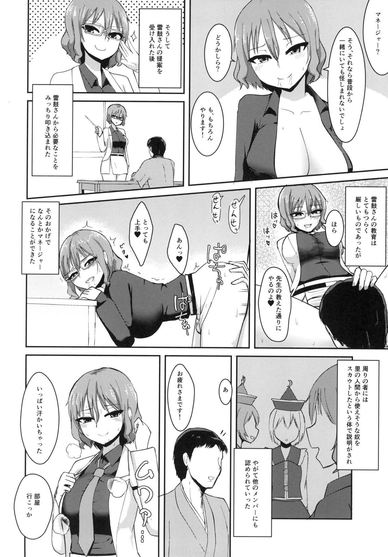 Hentai Raiko-san no Sukebe na Himitsu 10