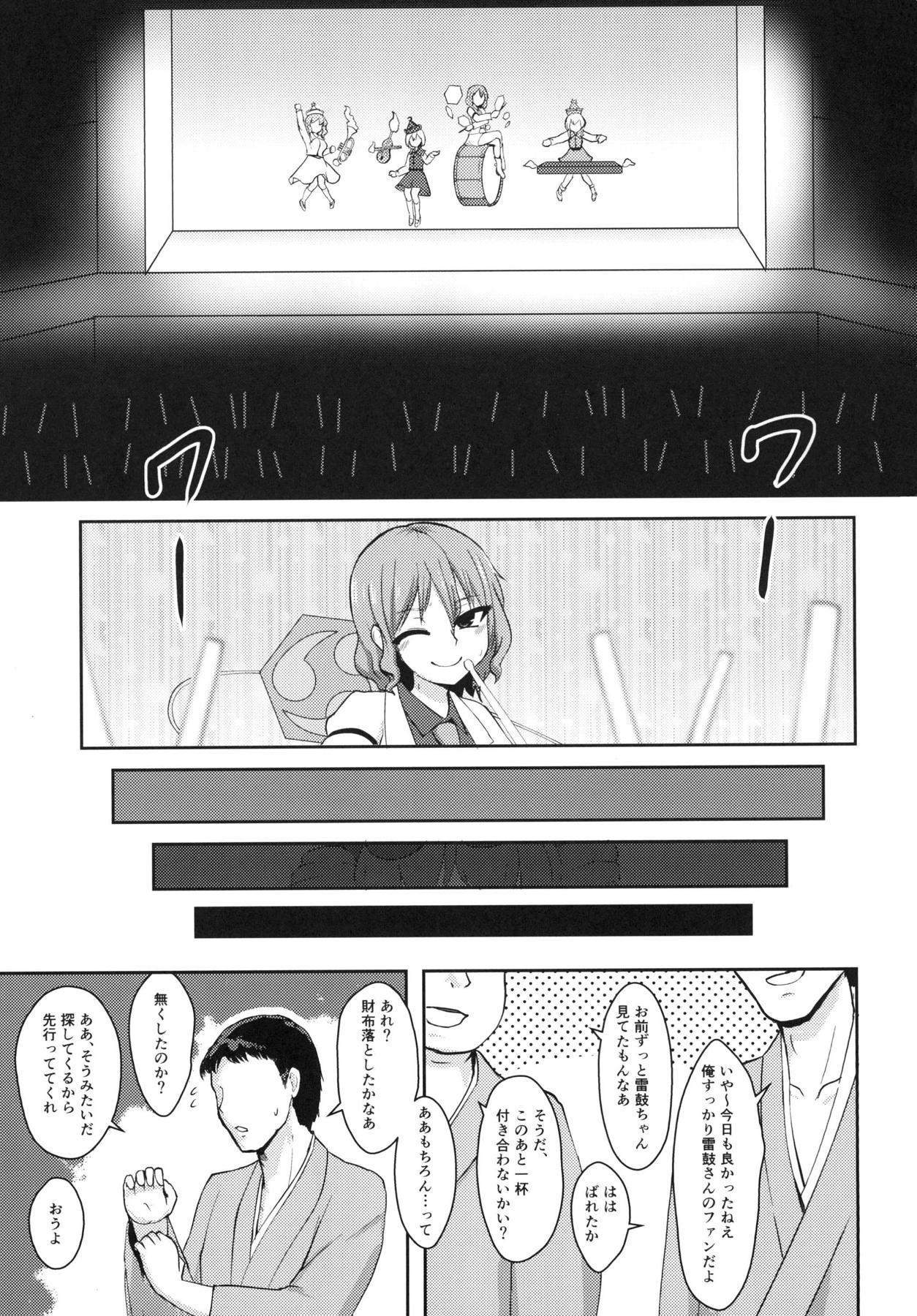 Hentai Raiko-san no Sukebe na Himitsu 1