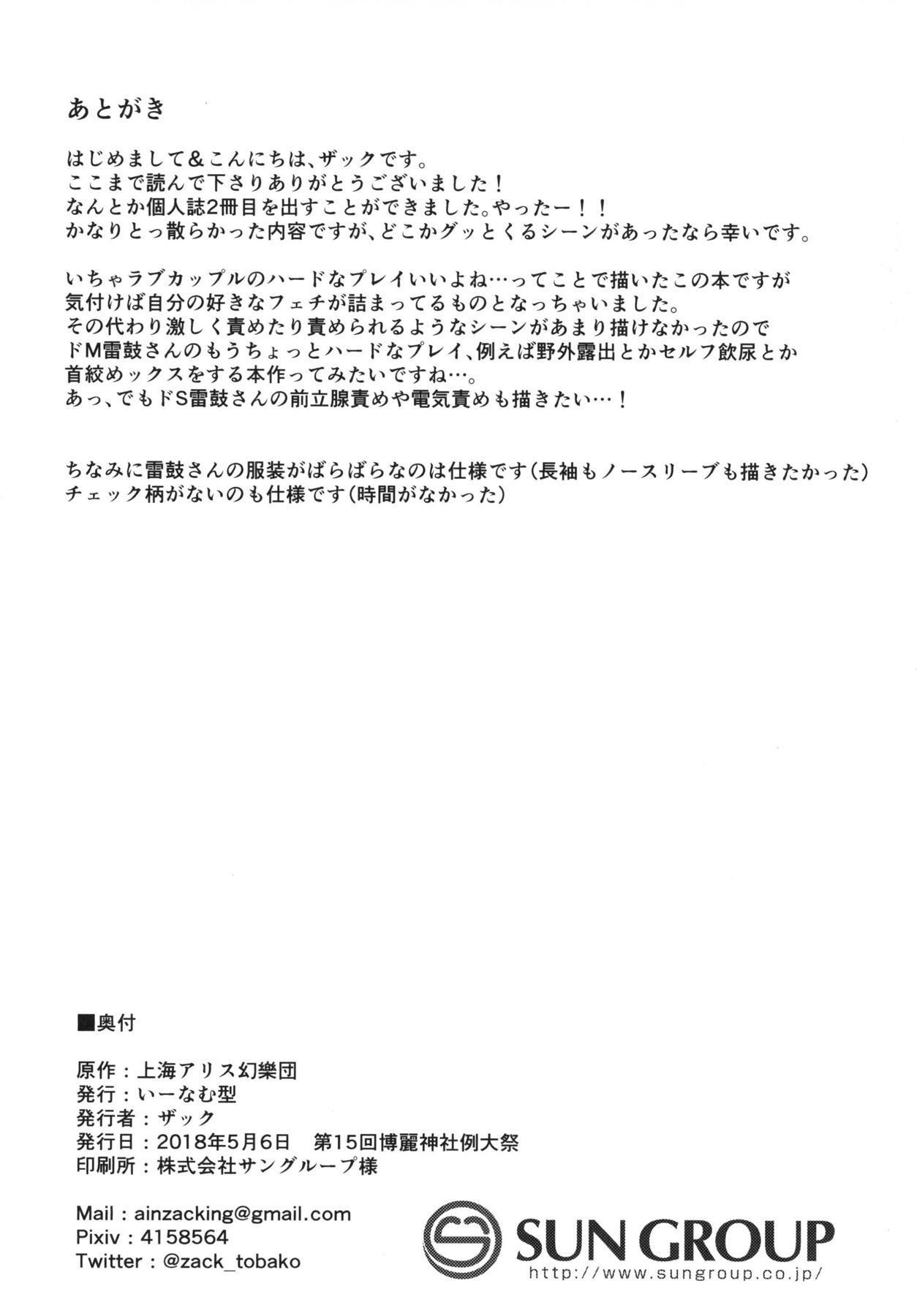 Hentai Raiko-san no Sukebe na Himitsu 24