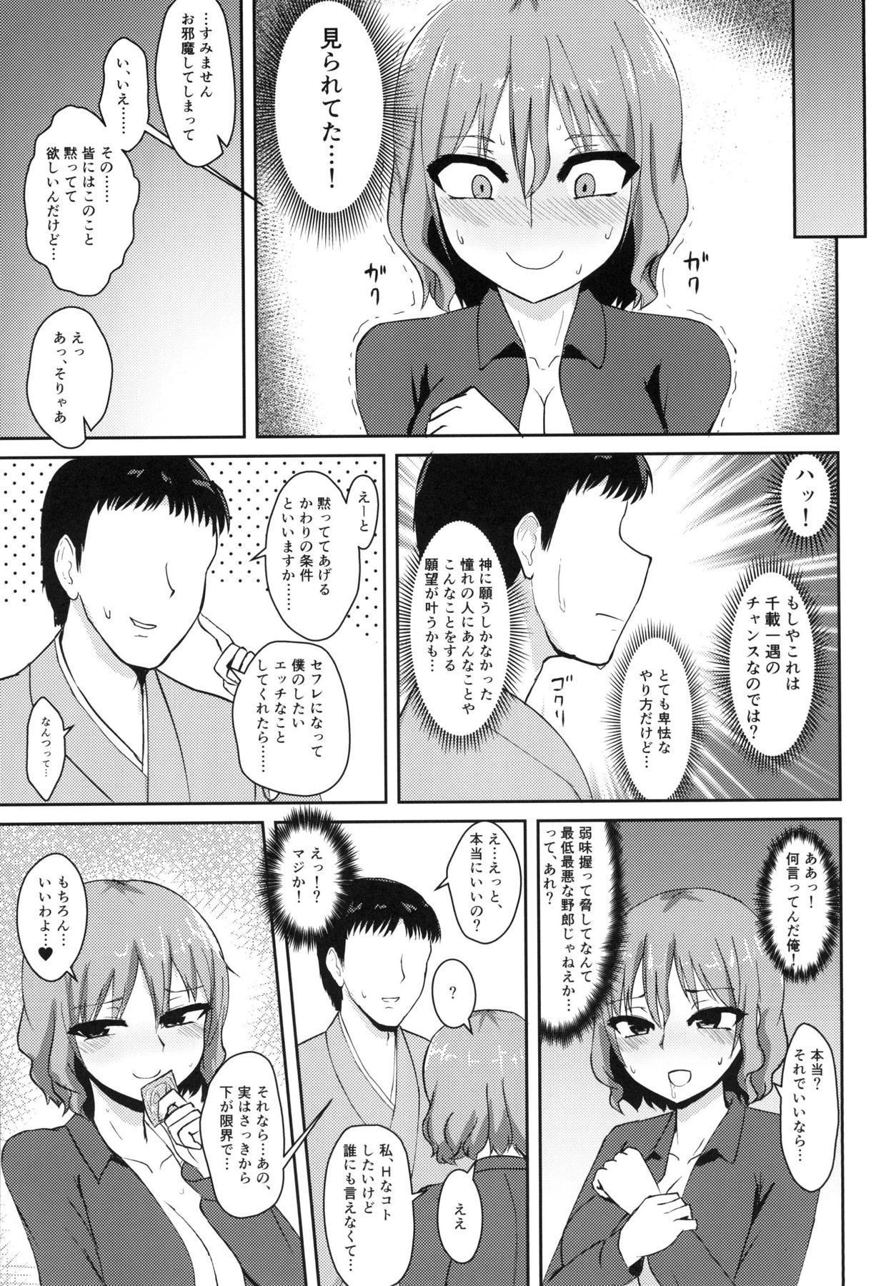 Hentai Raiko-san no Sukebe na Himitsu 3