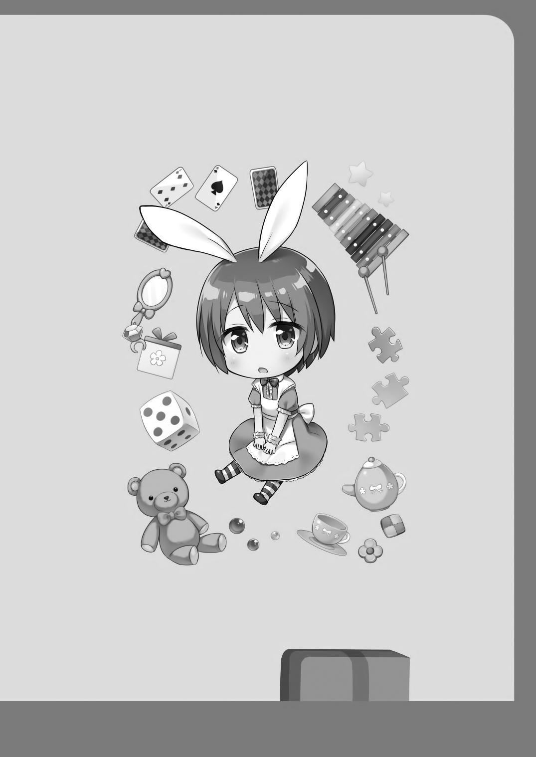 Rakuen no Omochabako   Heaven's toy box 21