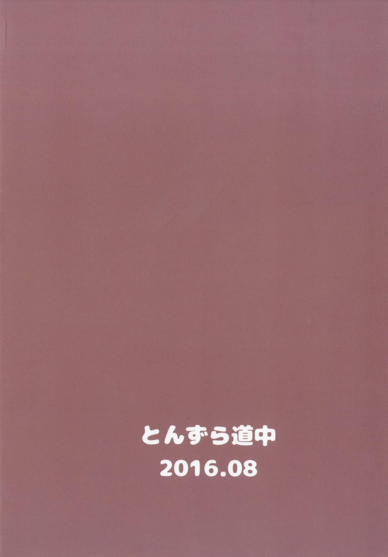 [Tonzura Douchuu (Kazawa)] Okaa-san Maryoku Kyoukyuu-tte?   Mom, What's a Mana Transfer? (Fate/Grand Order)  [English] [EHCOVE] [Digital] 21