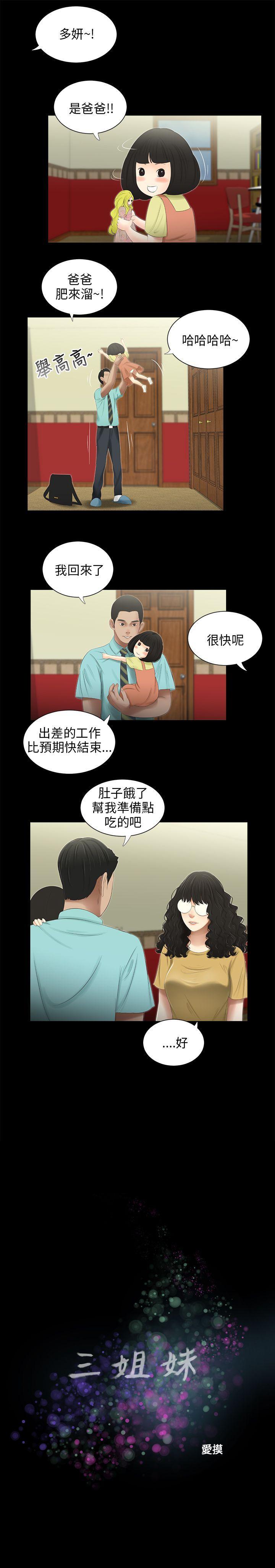 三姐妹 47-50 Chinese 0