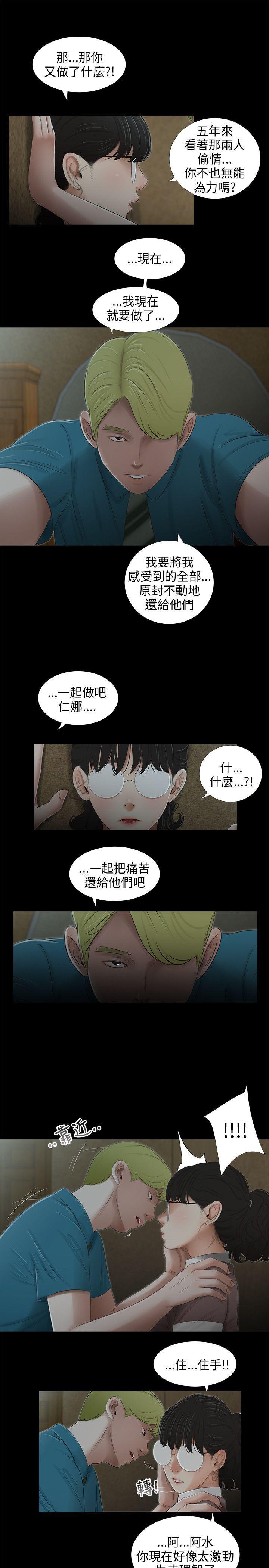 三姐妹 47-50 Chinese 9