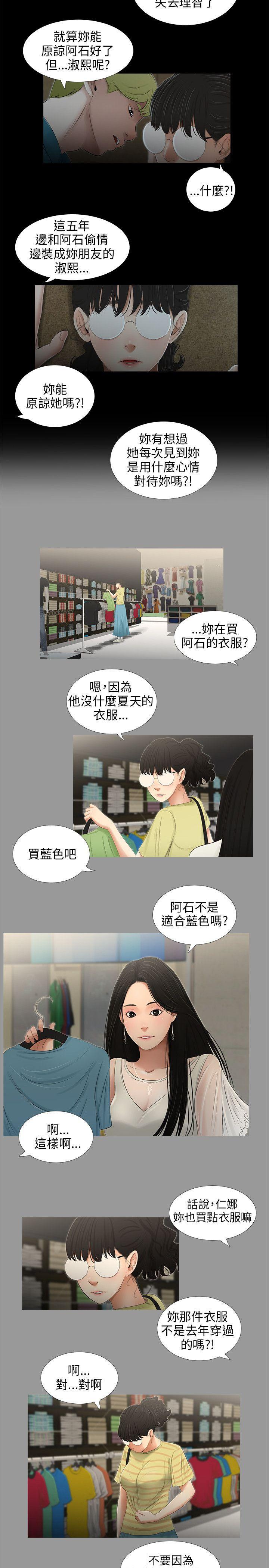 三姐妹 47-50 Chinese 10