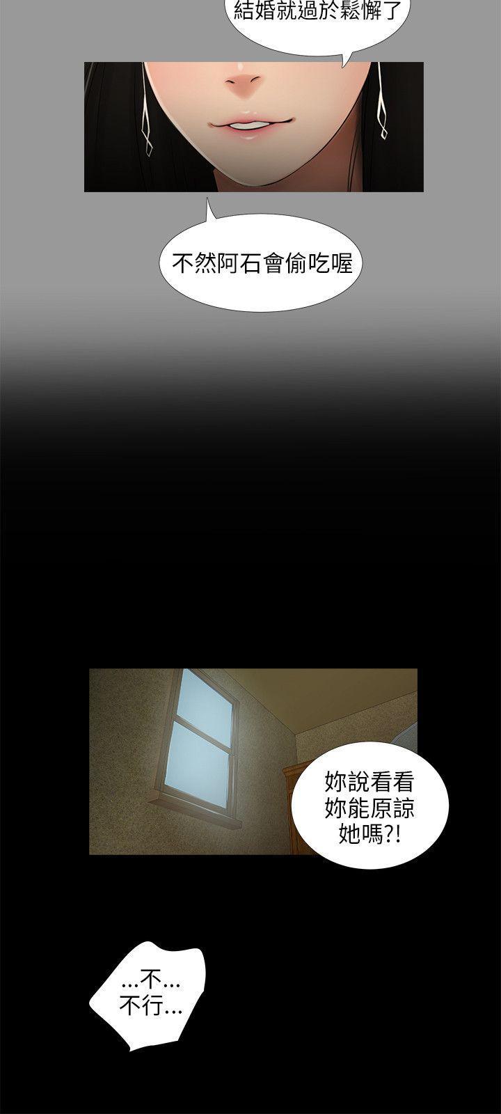 三姐妹 47-50 Chinese 11