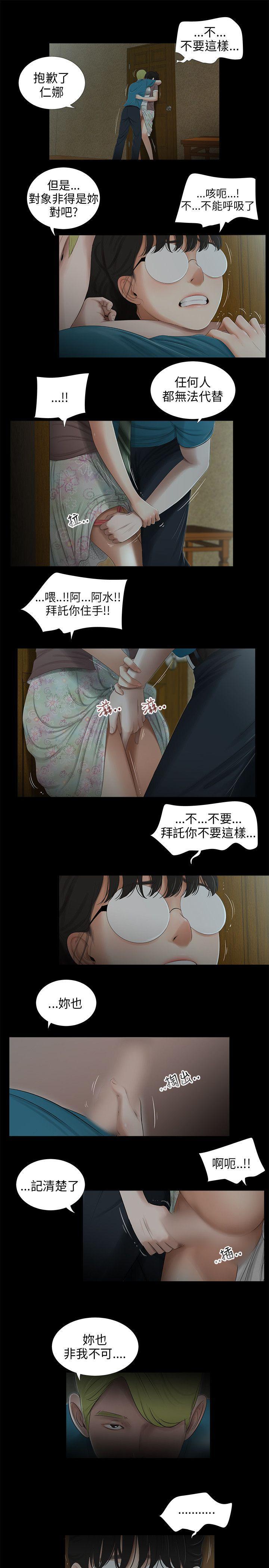 三姐妹 47-50 Chinese 18