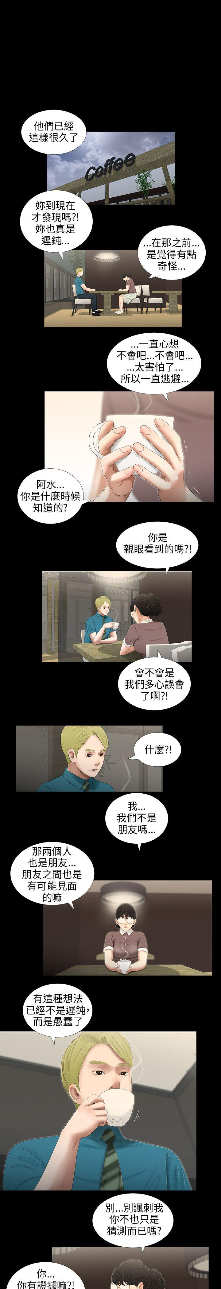 三姐妹 47-50 Chinese 1